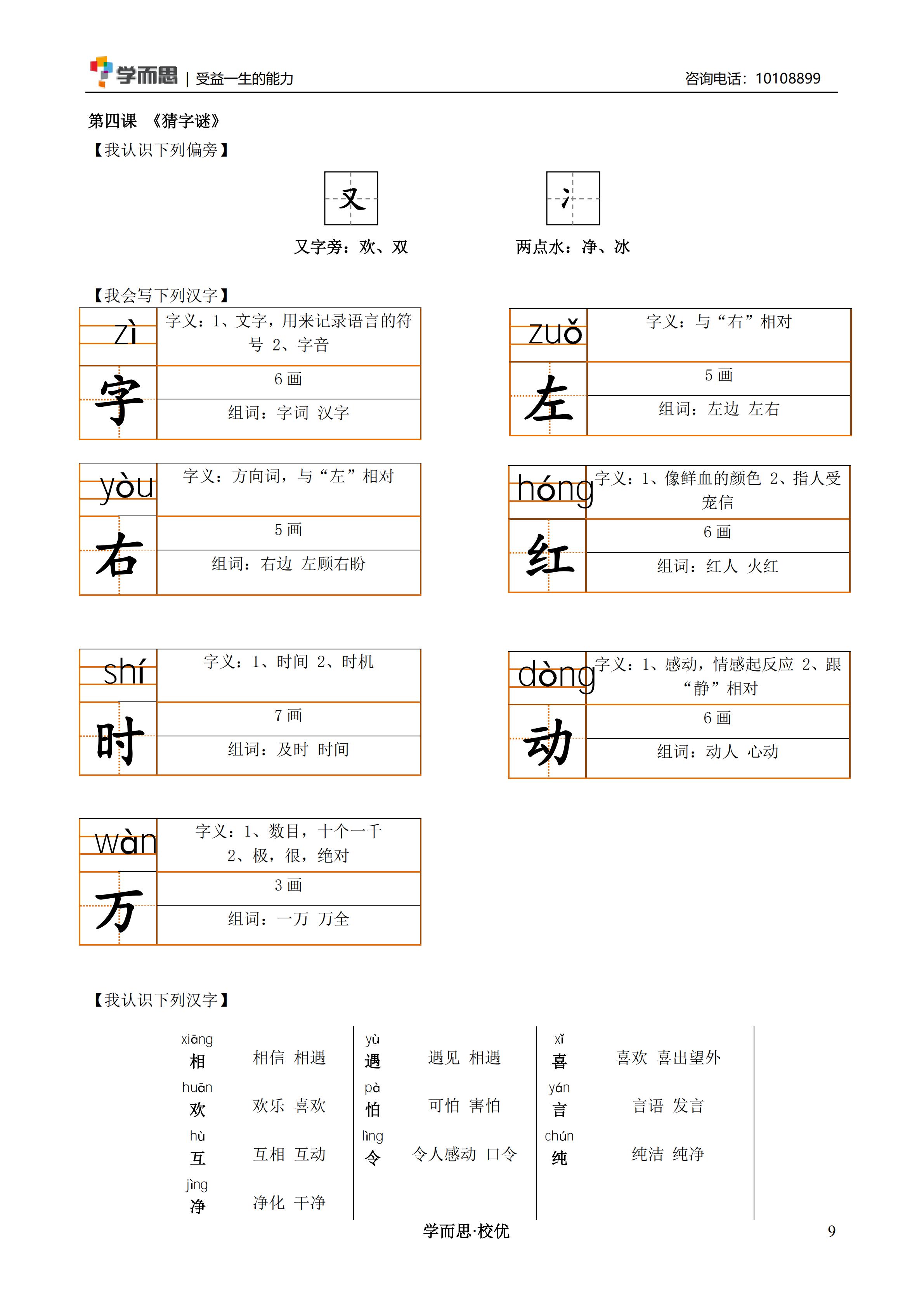 【单元练习】2019春季校内期中复习-一年级-第一单元_08.png