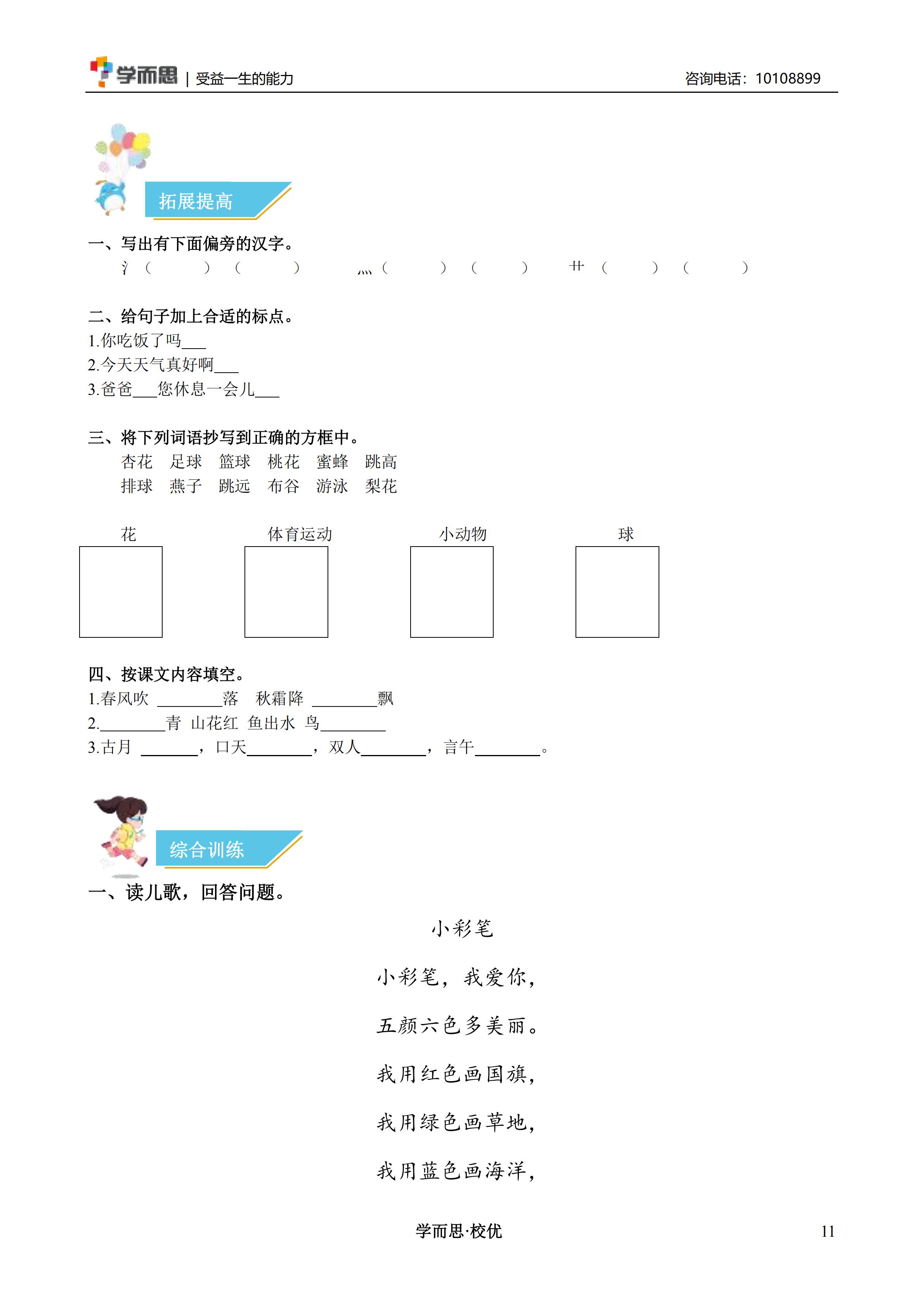 【单元练习】2019春季校内期中复习-一年级-第一单元_10.png