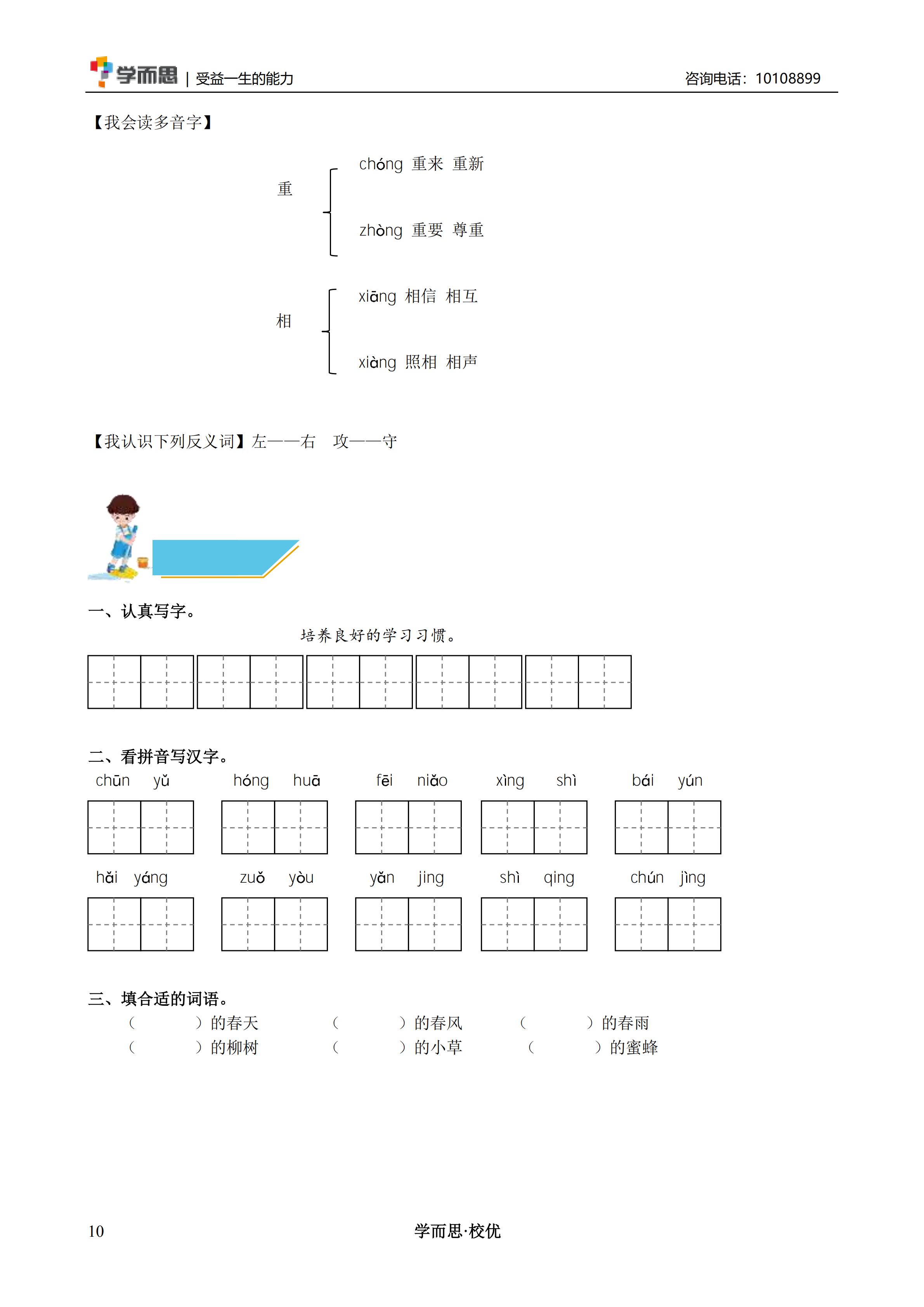 【单元练习】2019春季校内期中复习-一年级-第一单元_09.png