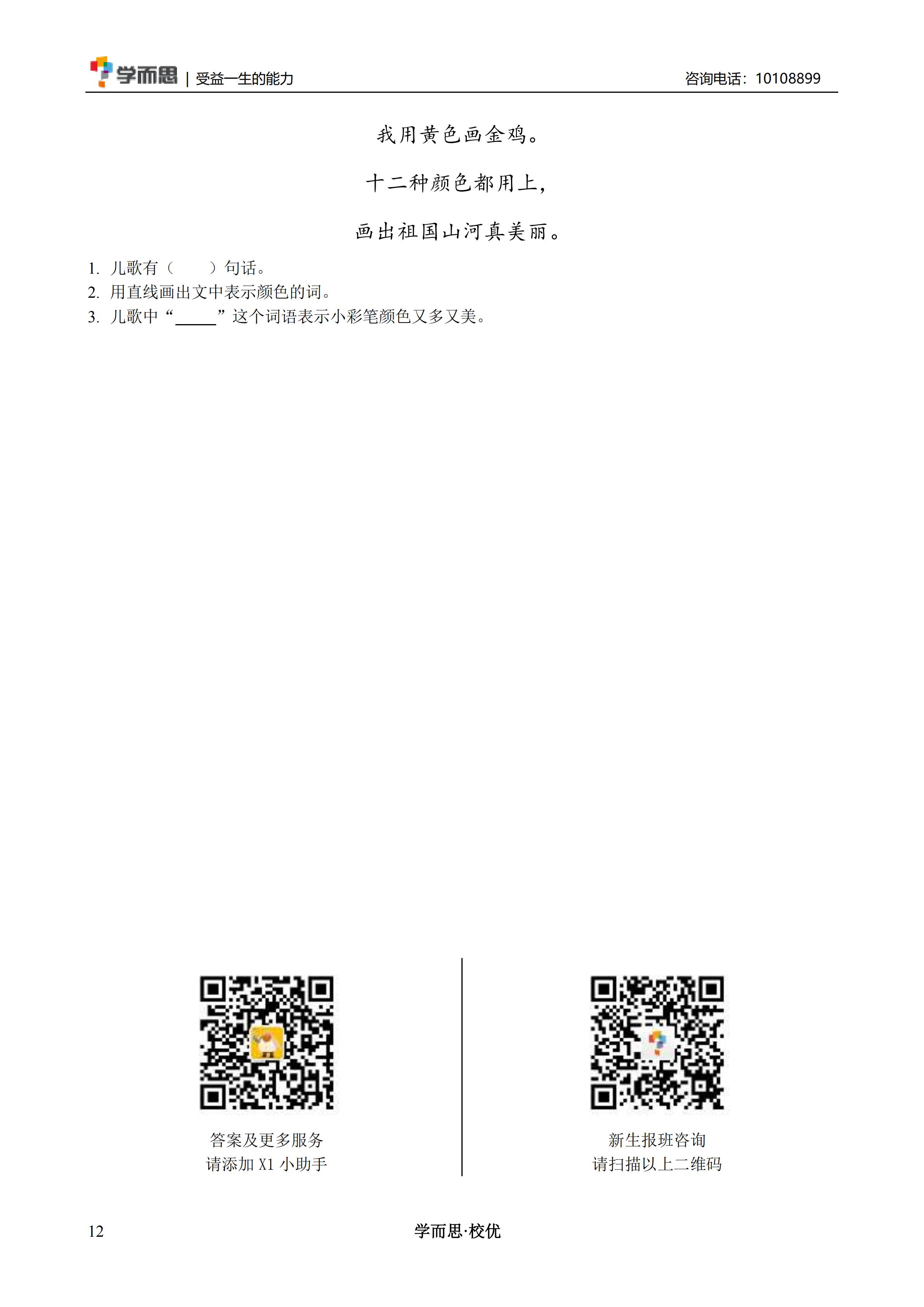 【单元练习】2019春季校内期中复习-一年级-第一单元_11.png