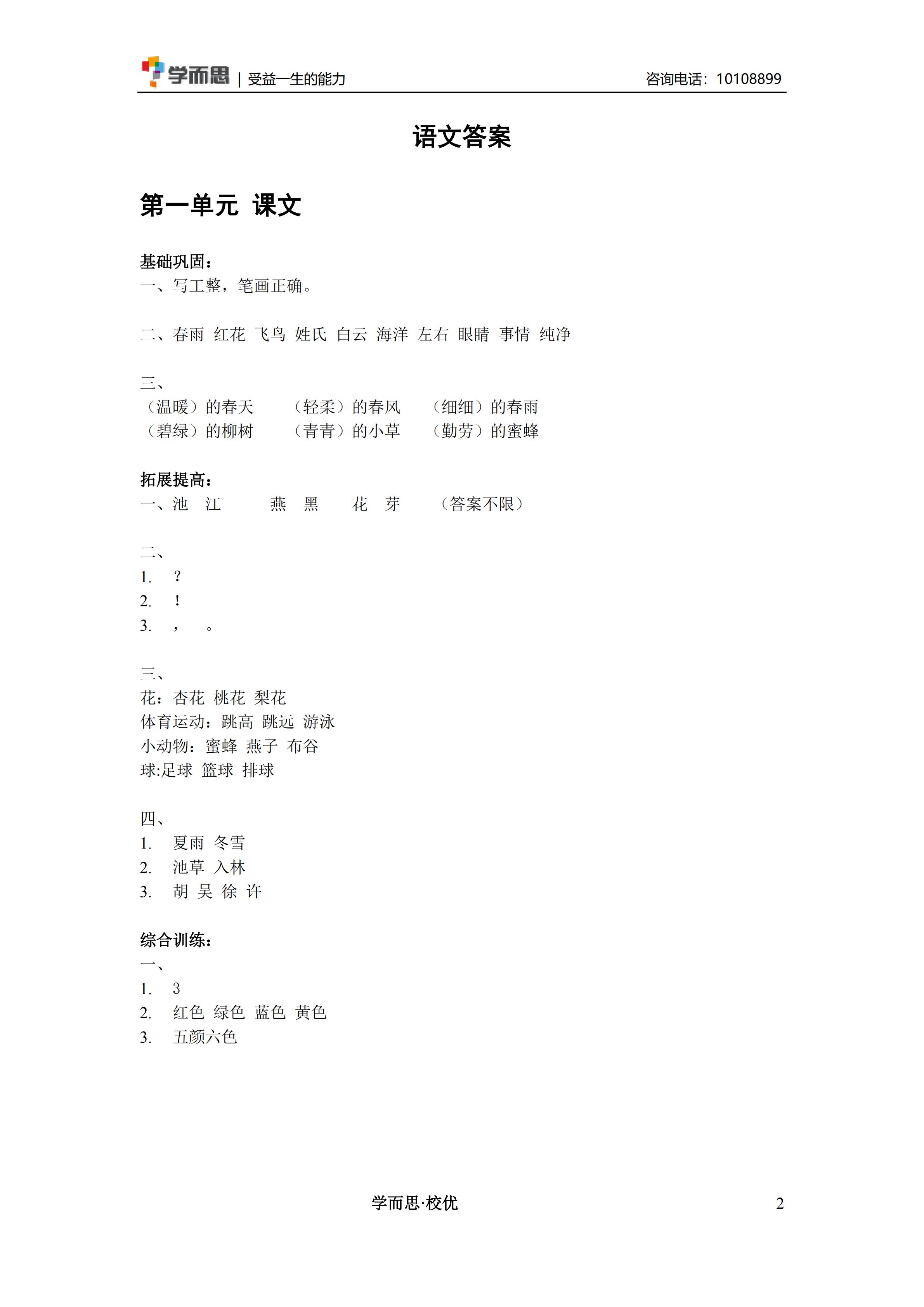 【单元答案】2019春季校内期中复习-一年级-第一单元_01.png