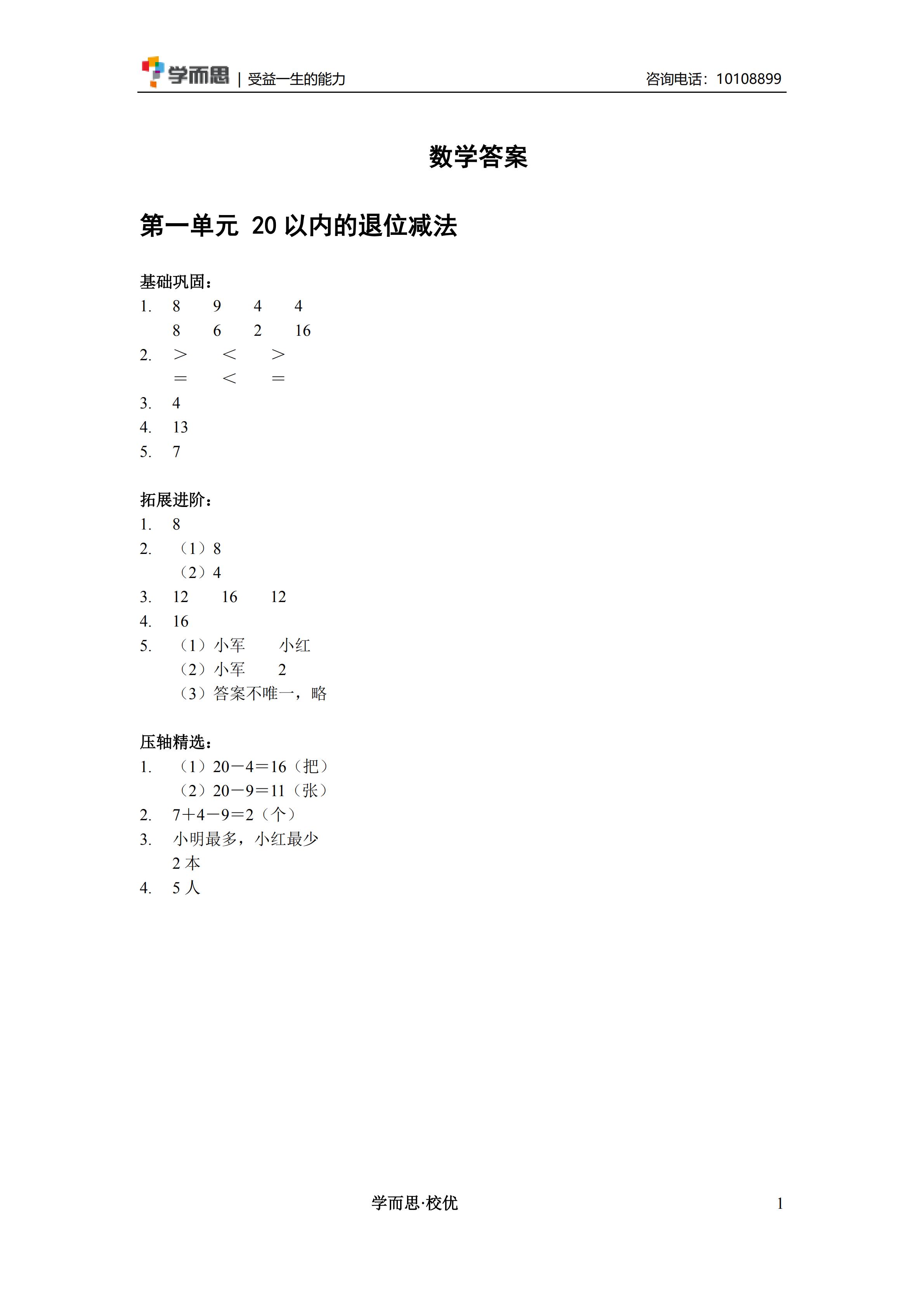 【单元答案】2019春季校内期中复习-一年级-第一单元_00.png