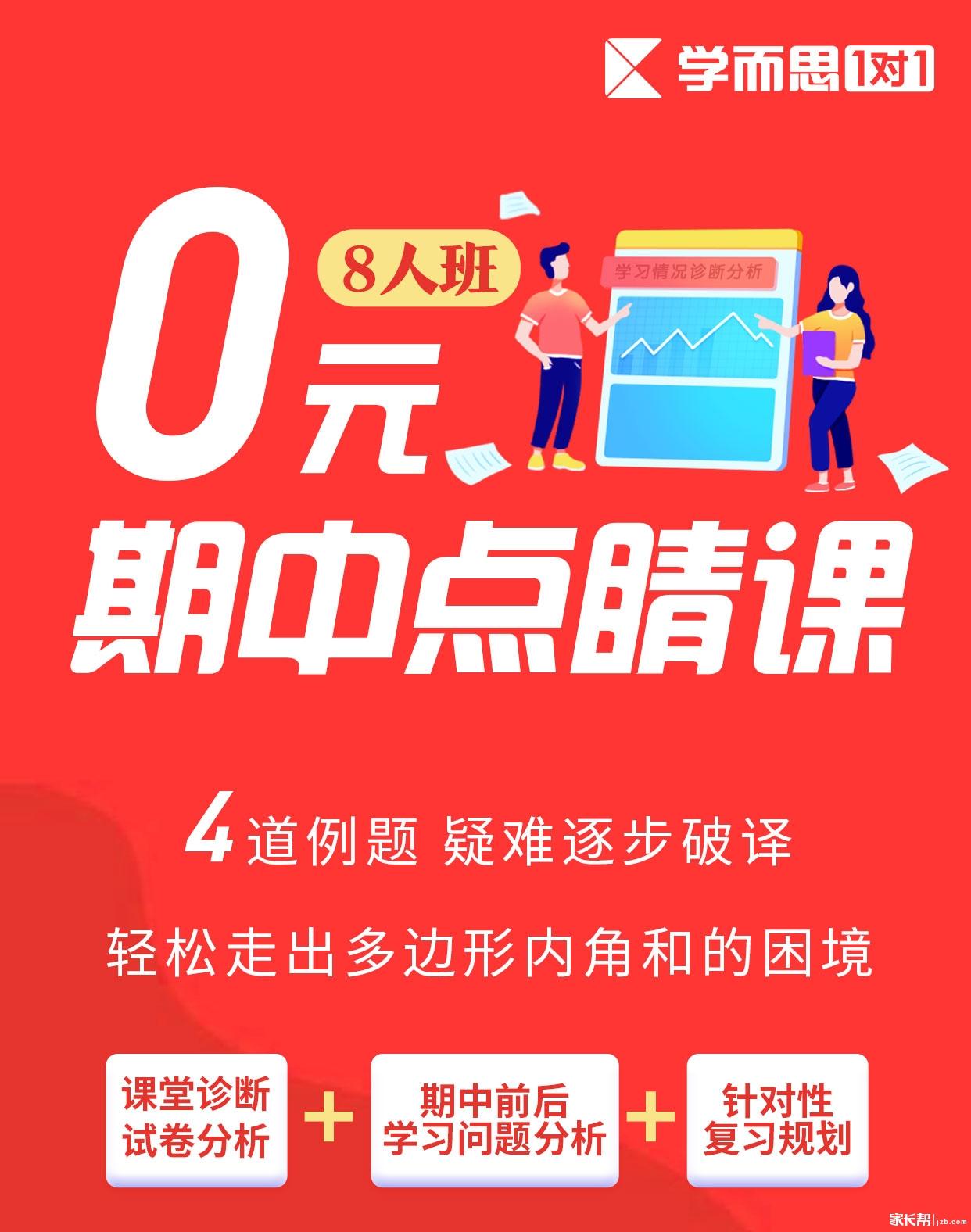 201904全真8人班新诊课手机海报2.jpg