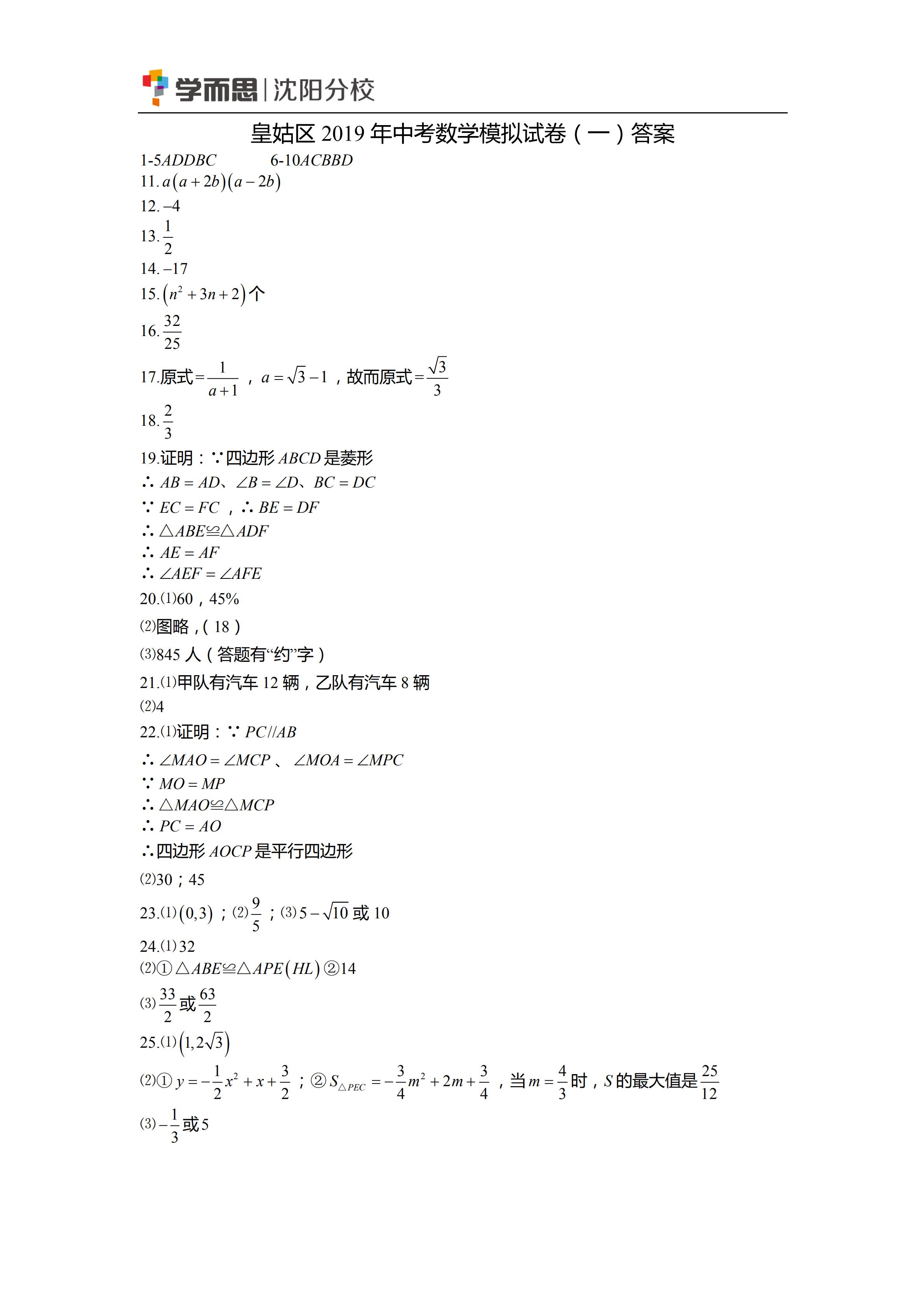 皇姑区2019年中考数学模拟试卷(一)答案_00.png