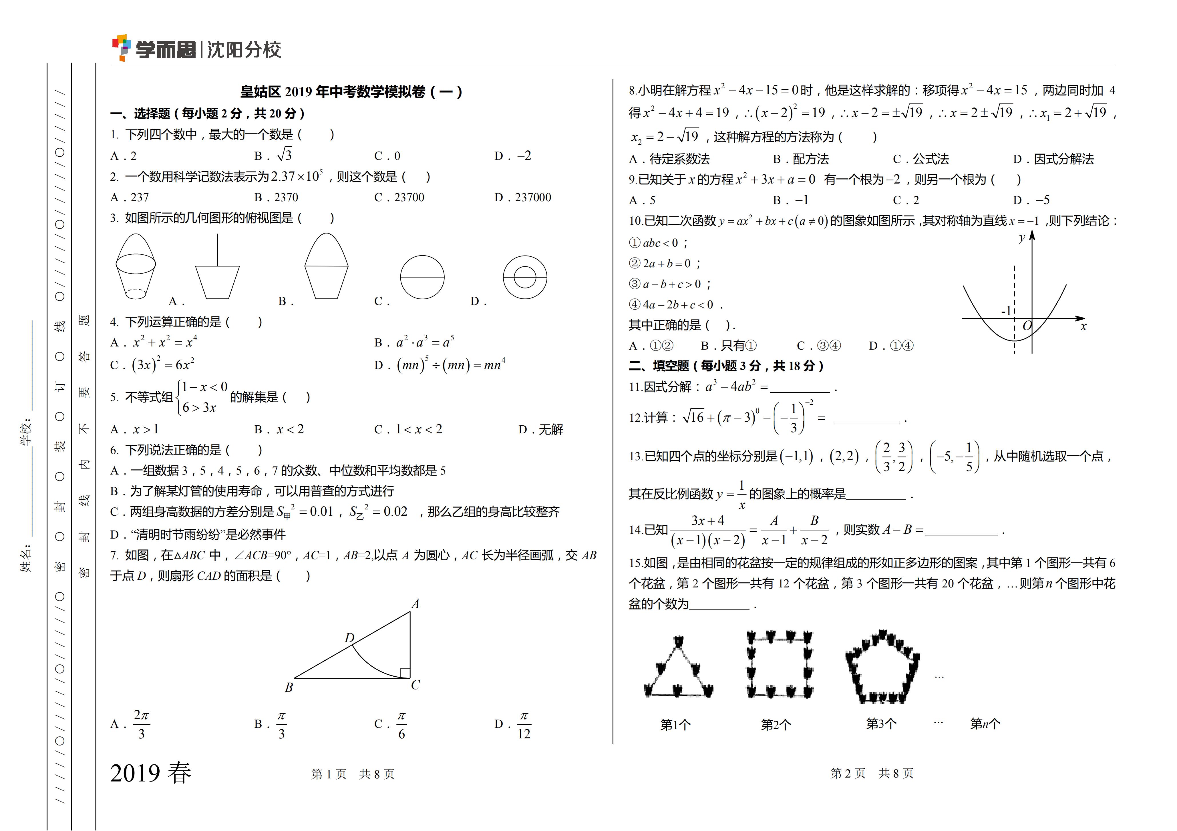 2019年皇姑区一模数学试卷_00.png