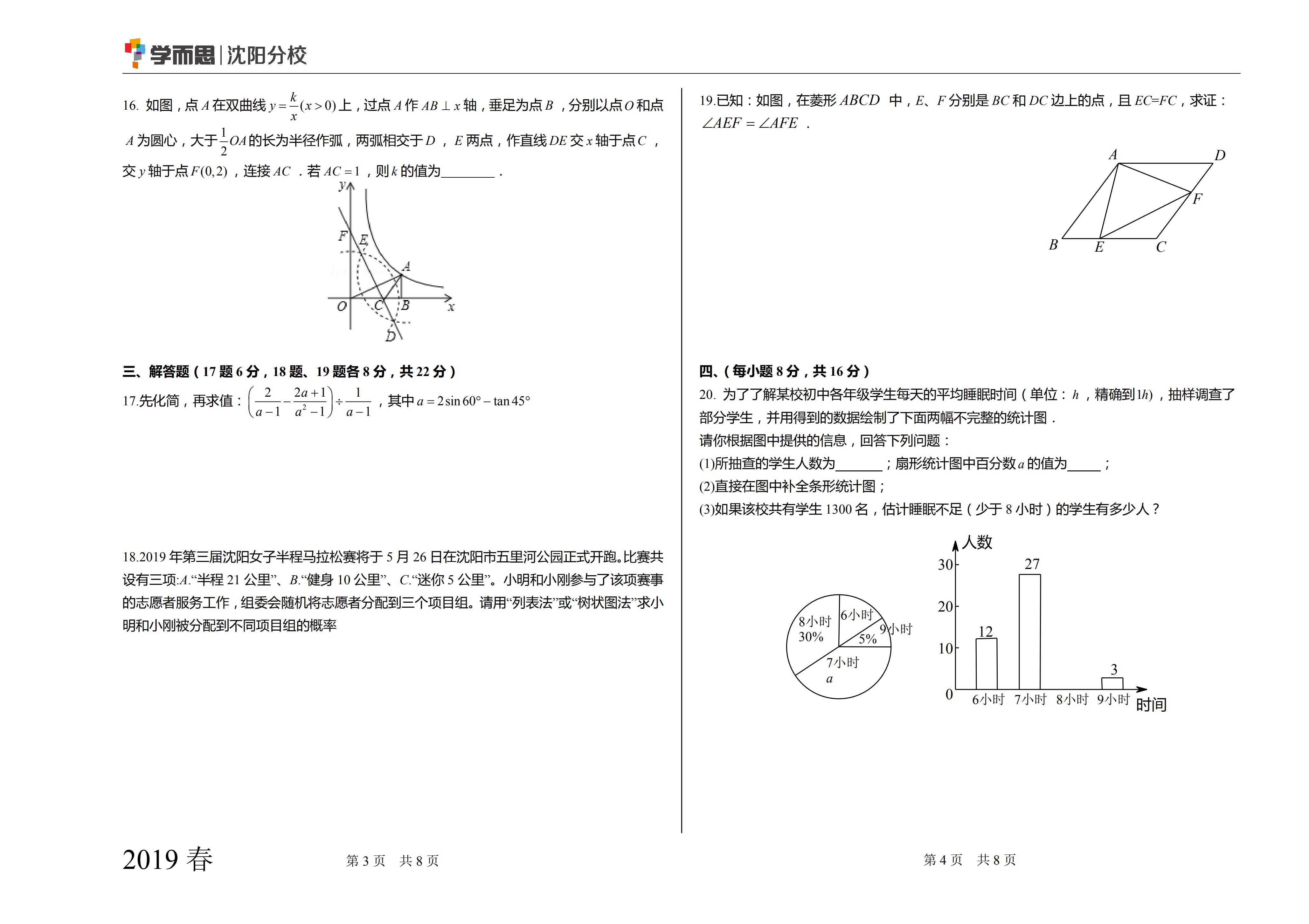 2019年皇姑区一模数学试卷_01.png