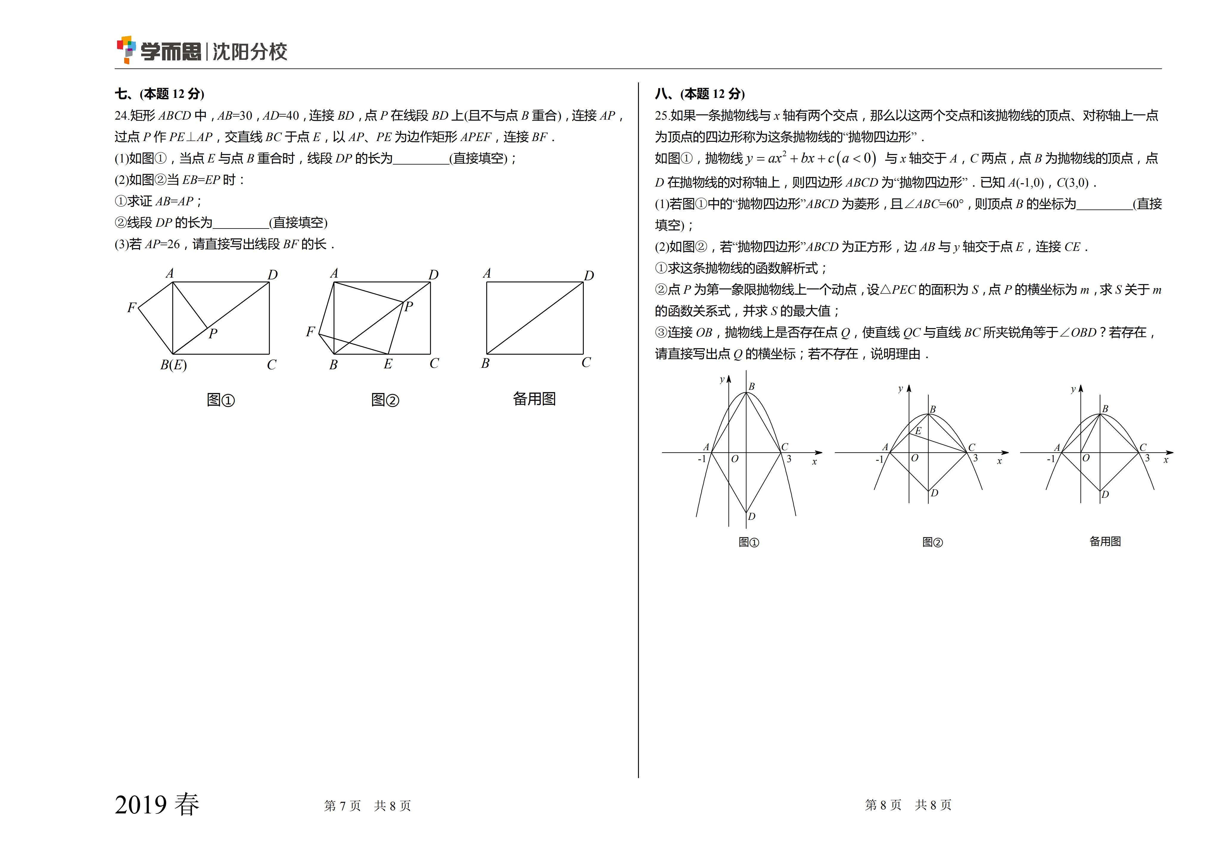 2019年皇姑区一模数学试卷_03.png