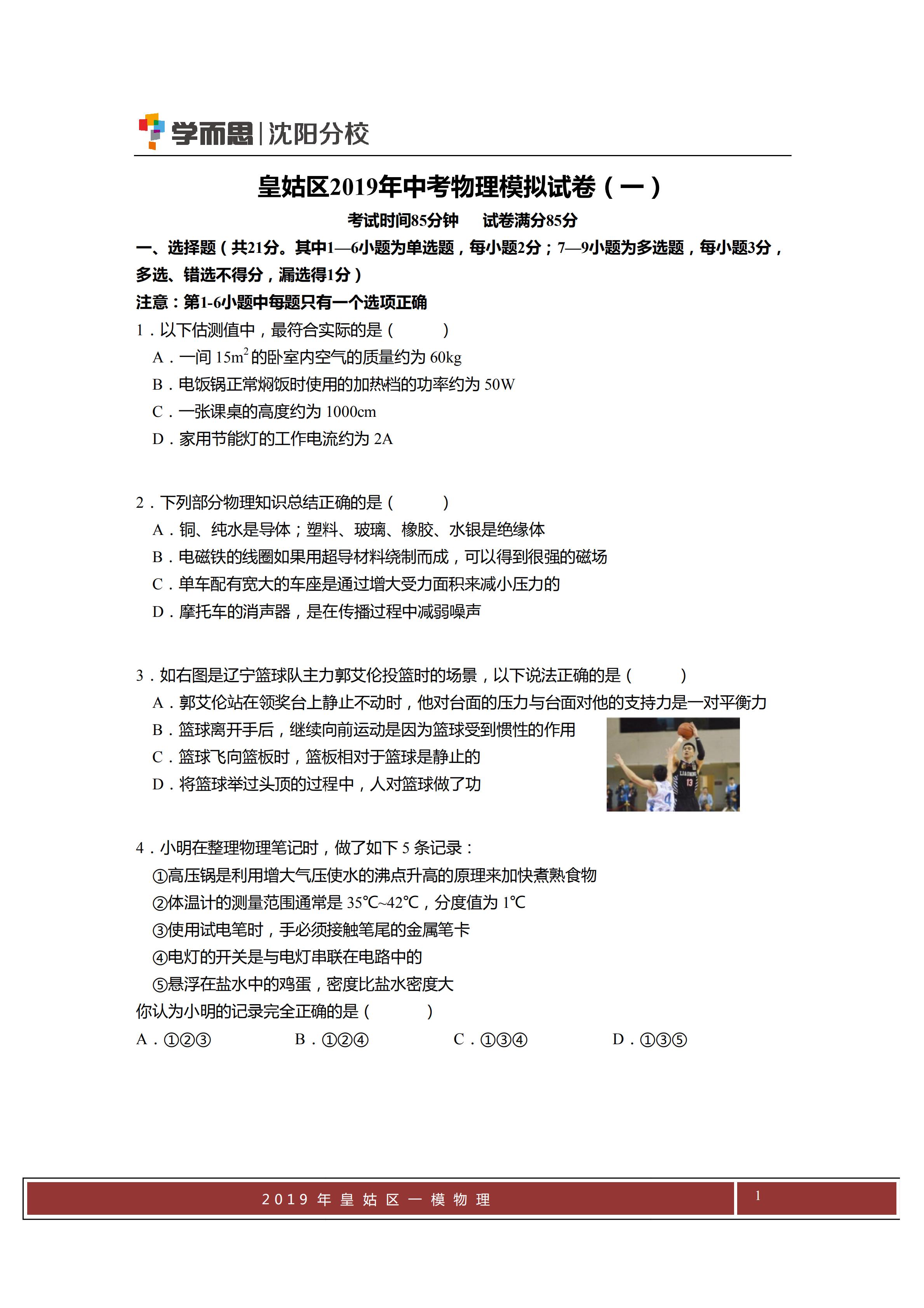 2019年皇姑区物理一模试卷_00.png