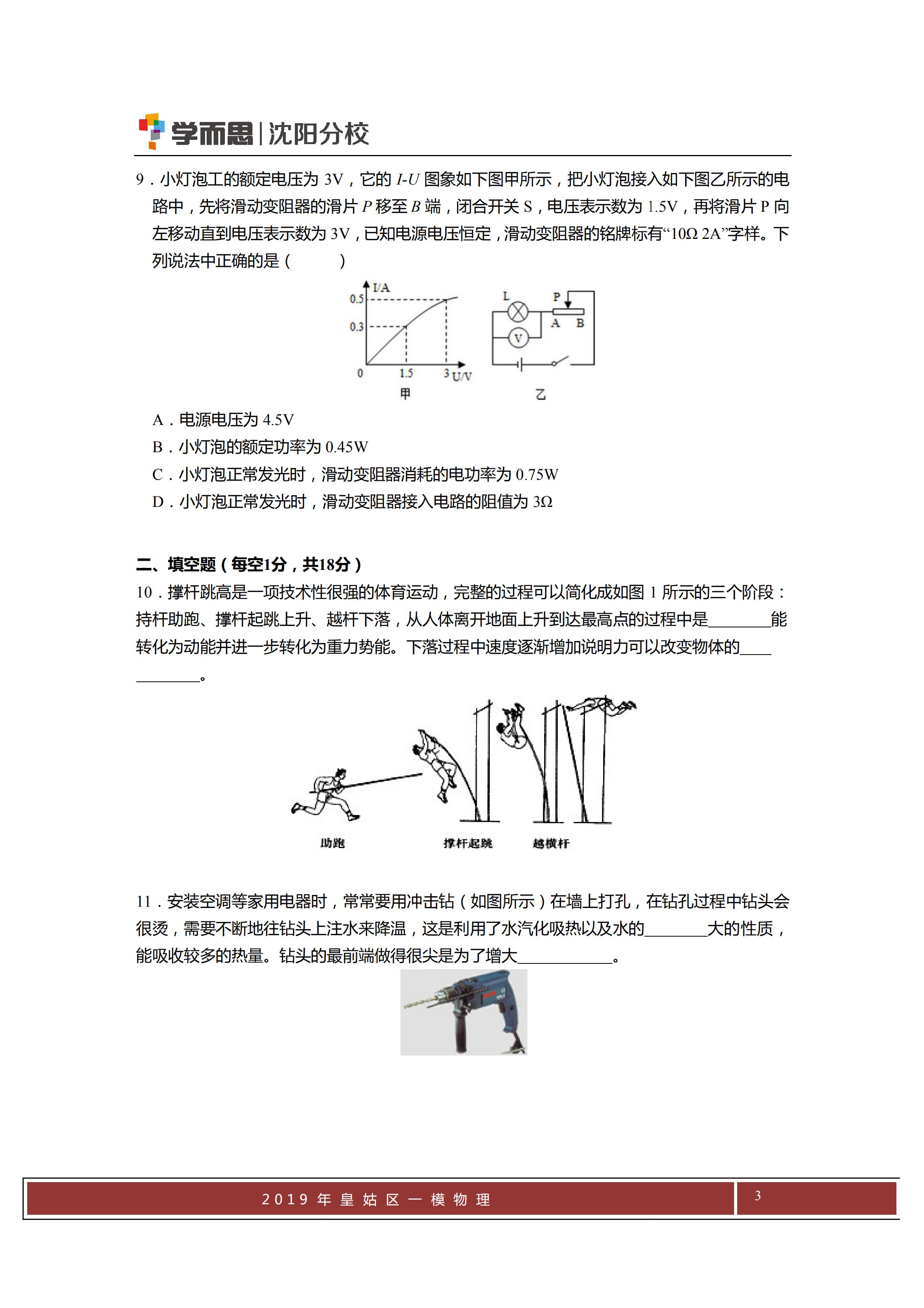 2019年皇姑区物理一模试卷_02.png