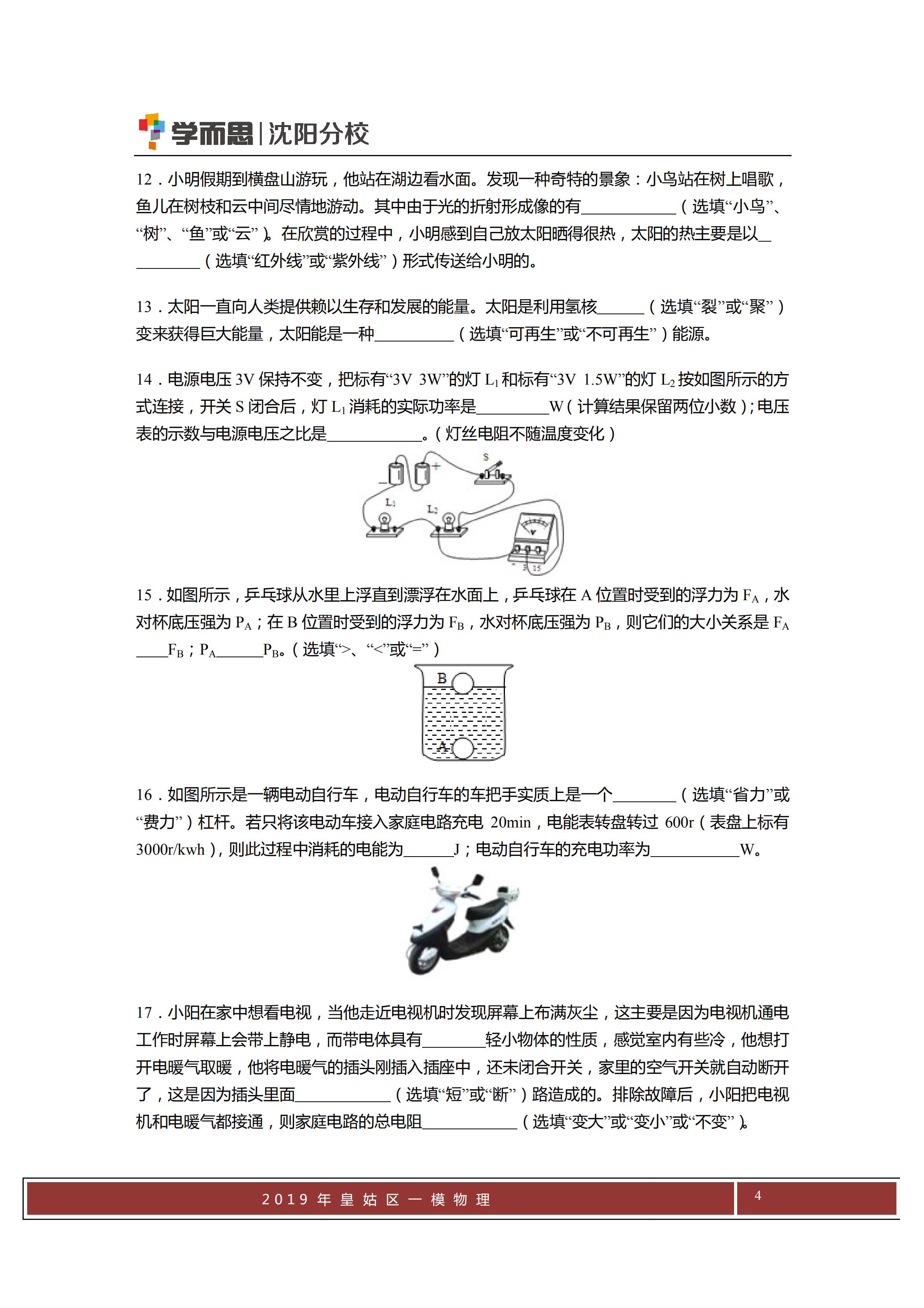 2019年皇姑区物理一模试卷_03.png