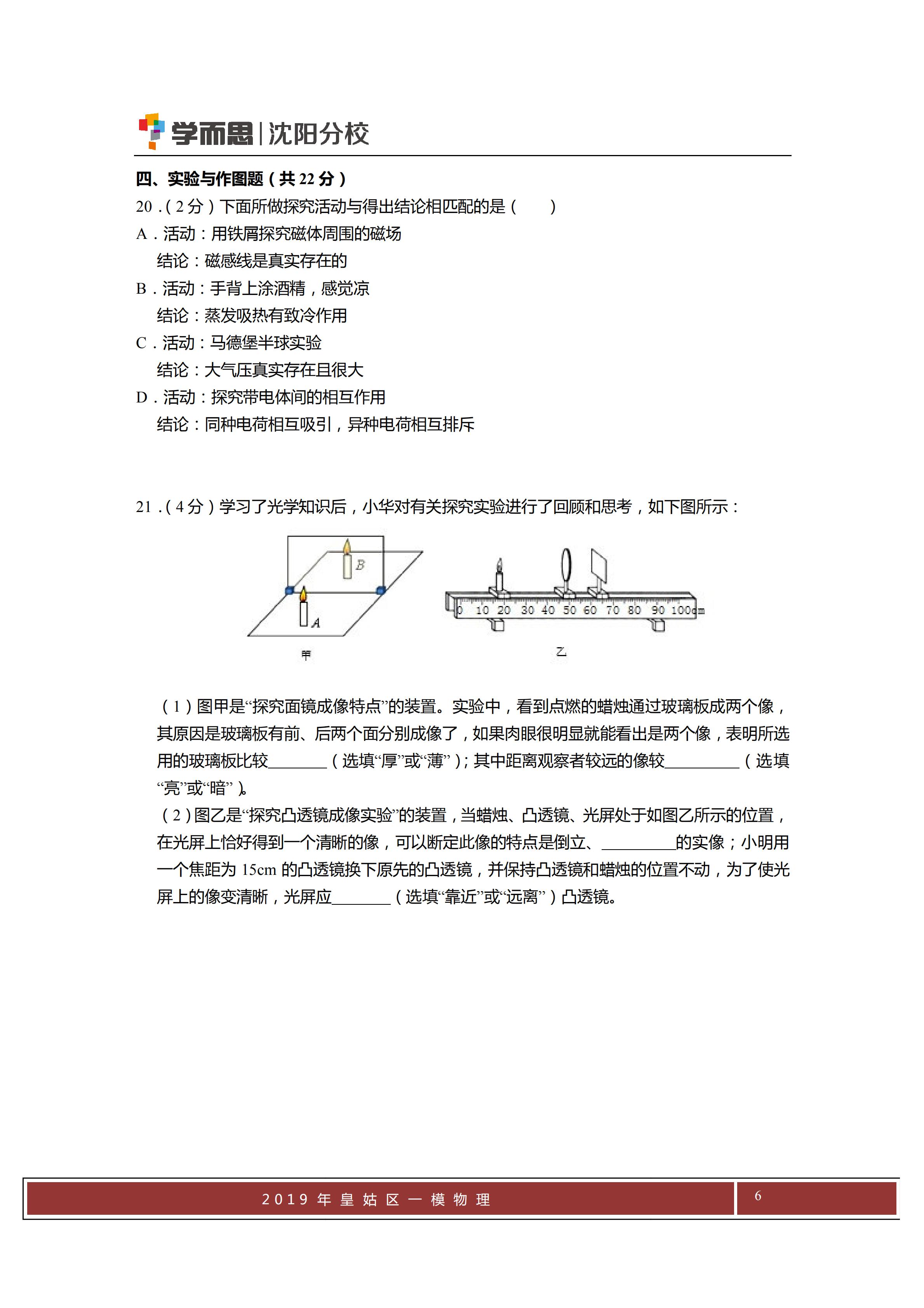 2019年皇姑区物理一模试卷_05.png