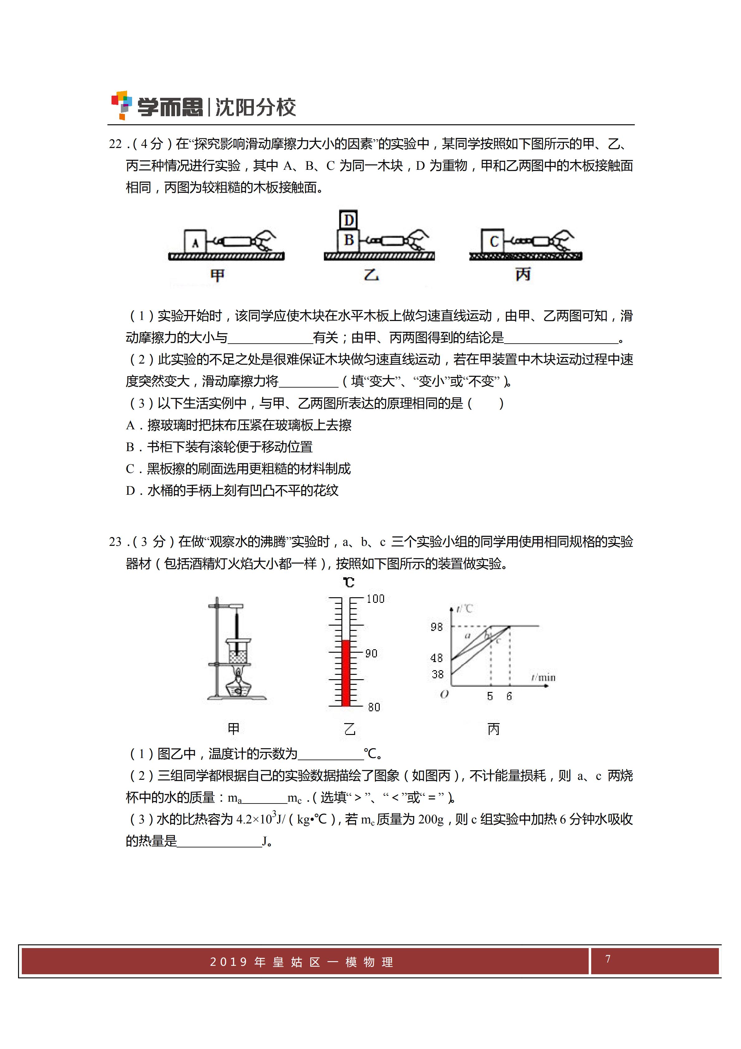 2019年皇姑区物理一模试卷_06.png