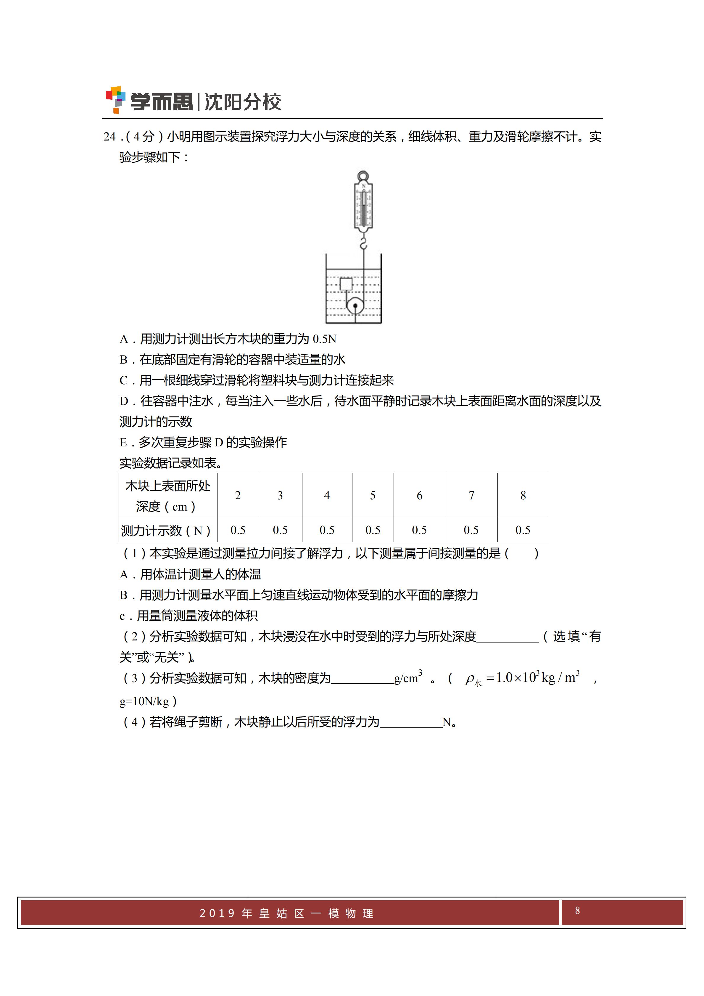 2019年皇姑区物理一模试卷_07.png
