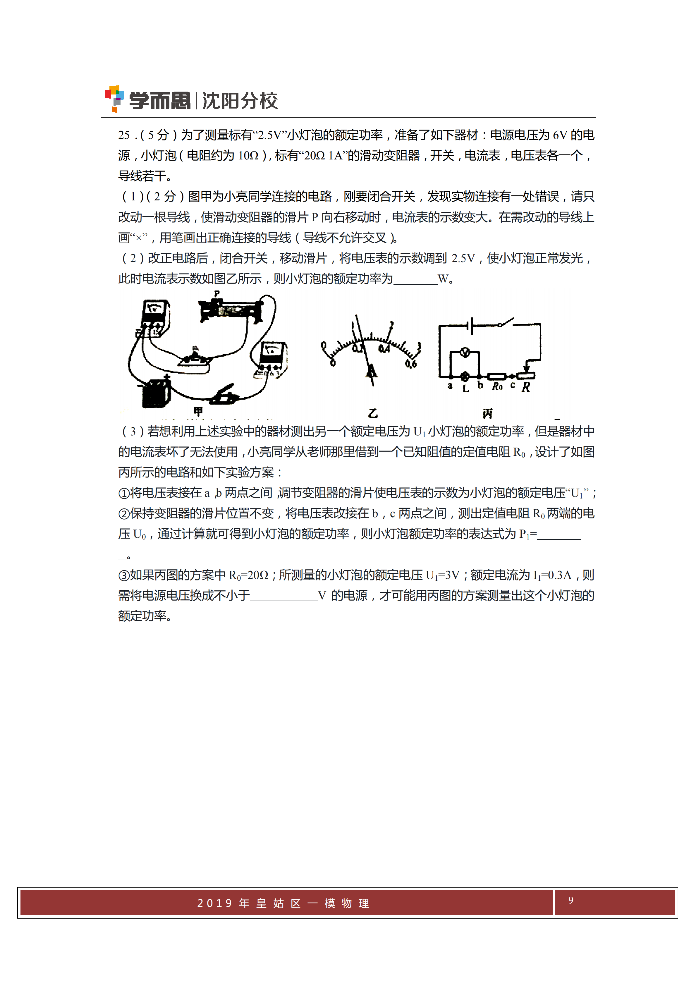 2019年皇姑区物理一模试卷_08.png