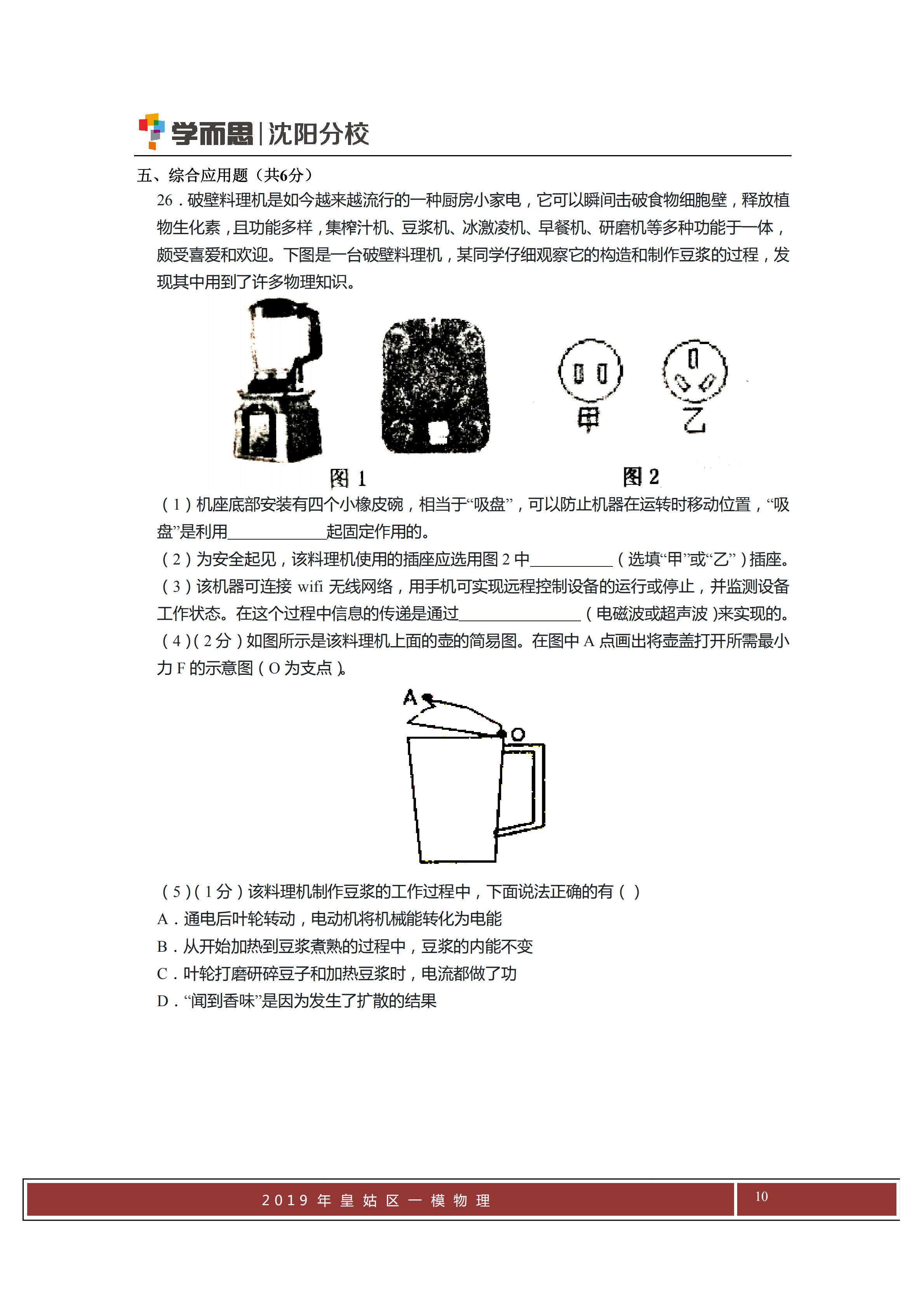 2019年皇姑区物理一模试卷_09.png