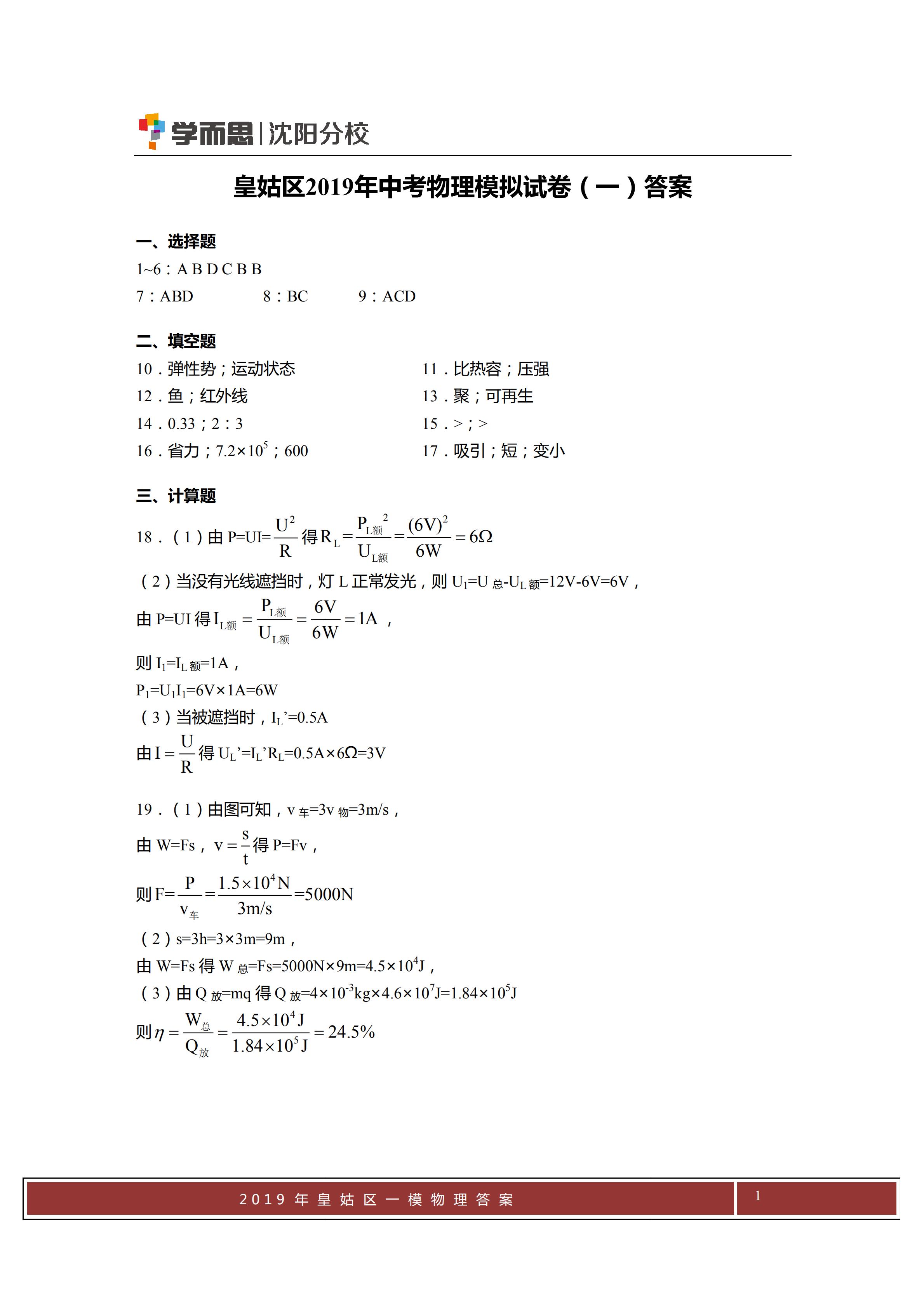 2019年皇姑区物理一模试卷答案_00.png