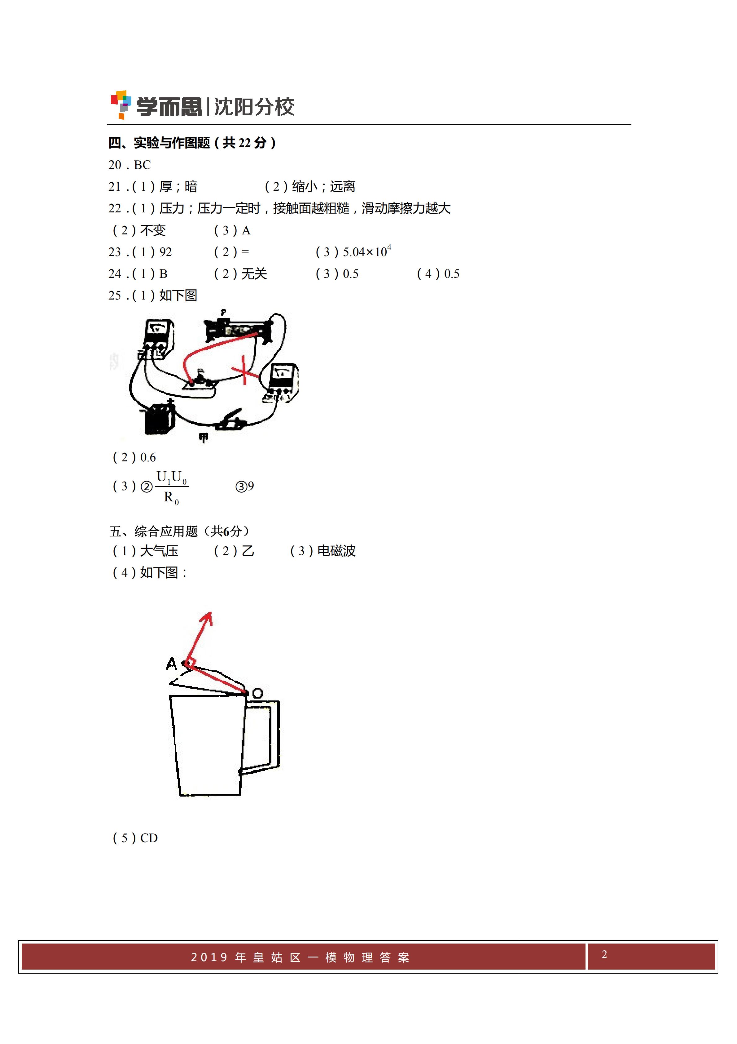 2019年皇姑区物理一模试卷答案_01.png
