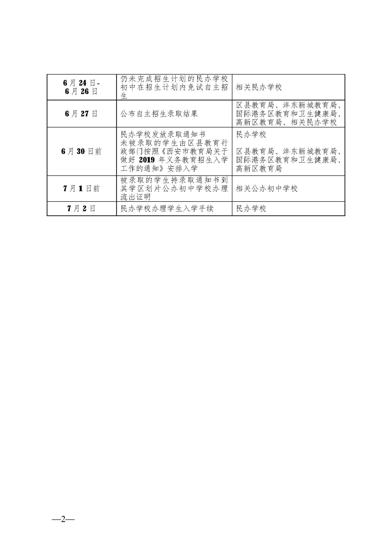 民办_页面_02.jpg
