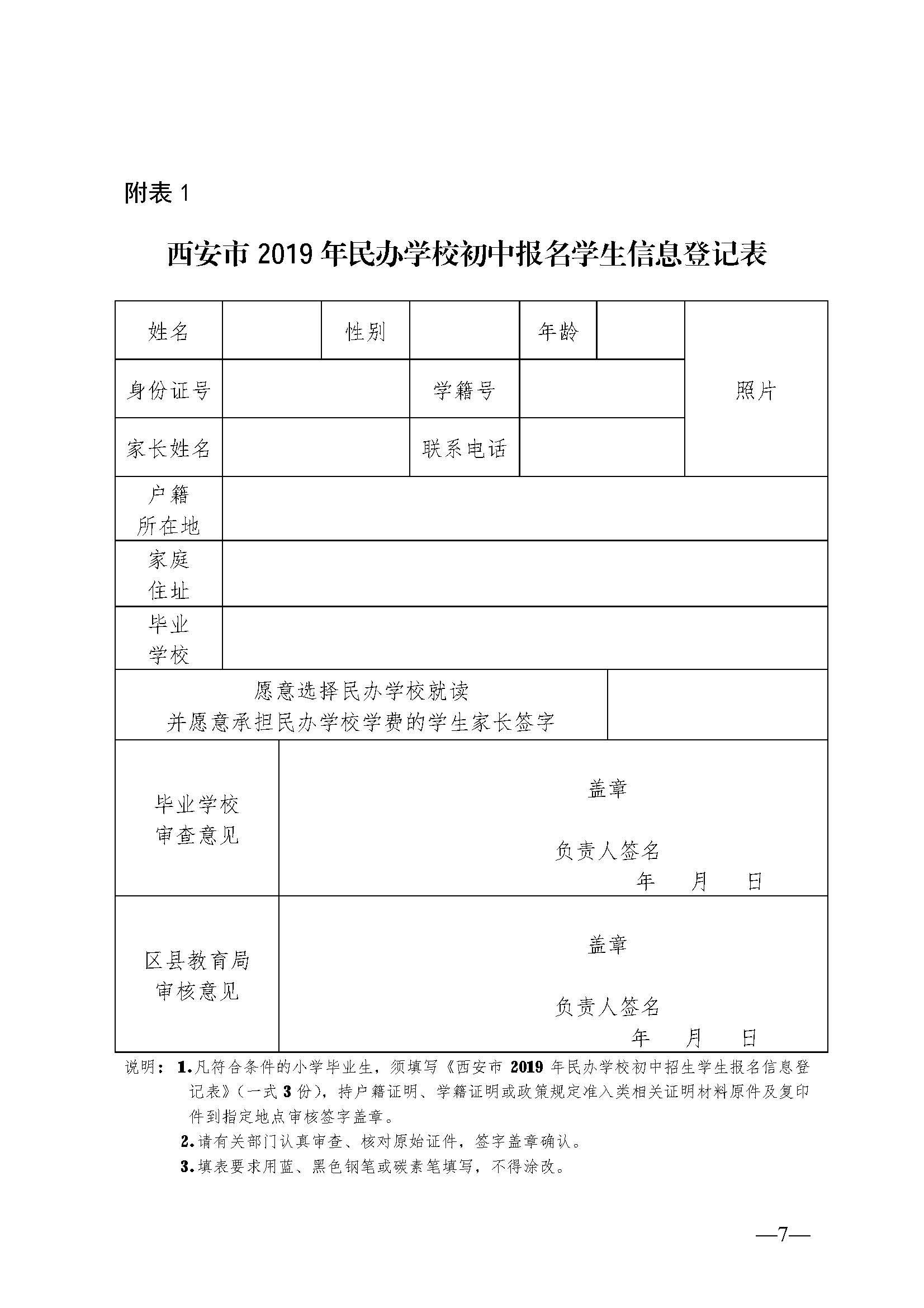 民办_页面_07.jpg
