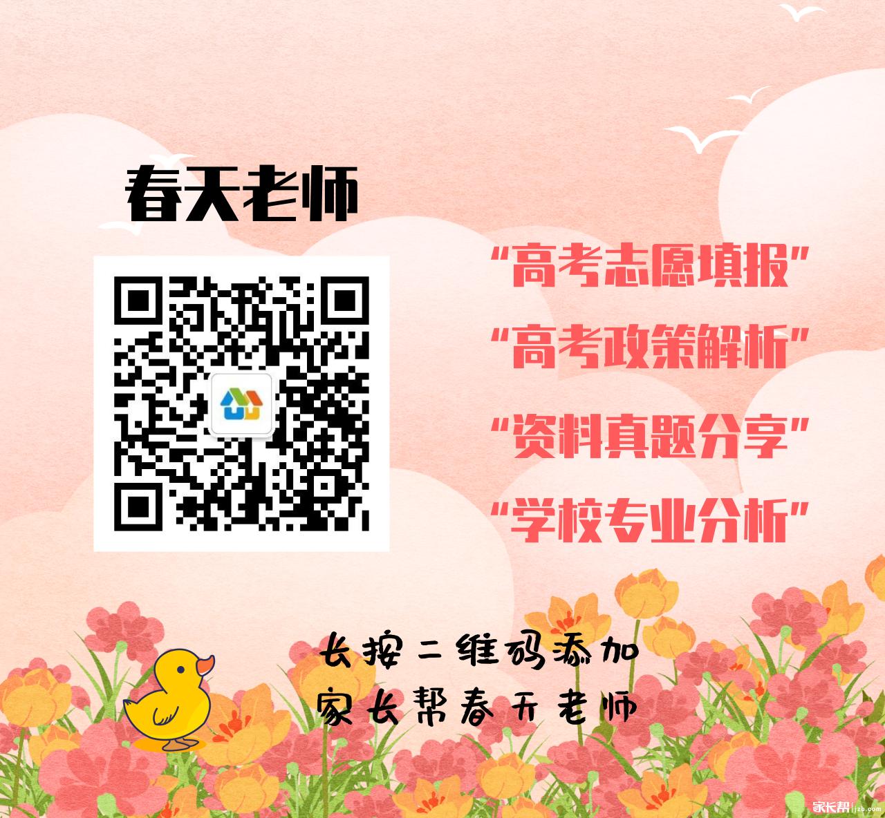 春天老师名片 (2).png