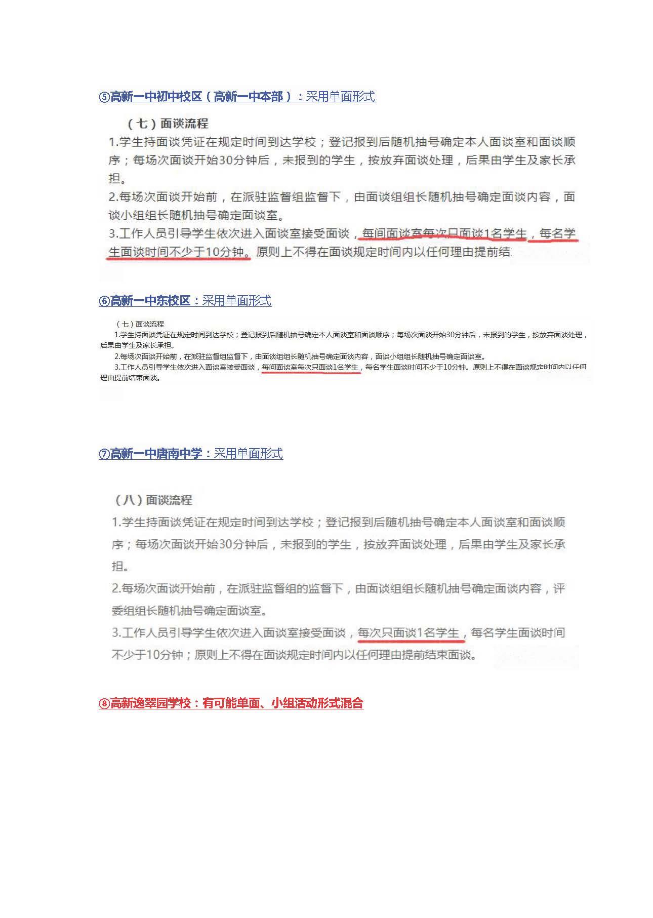 文字文稿1_页面_2.jpg