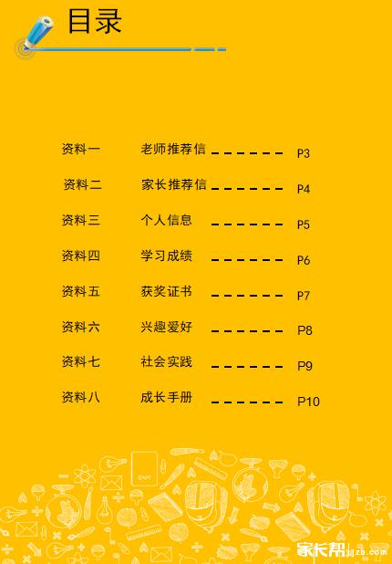 简历展示.png
