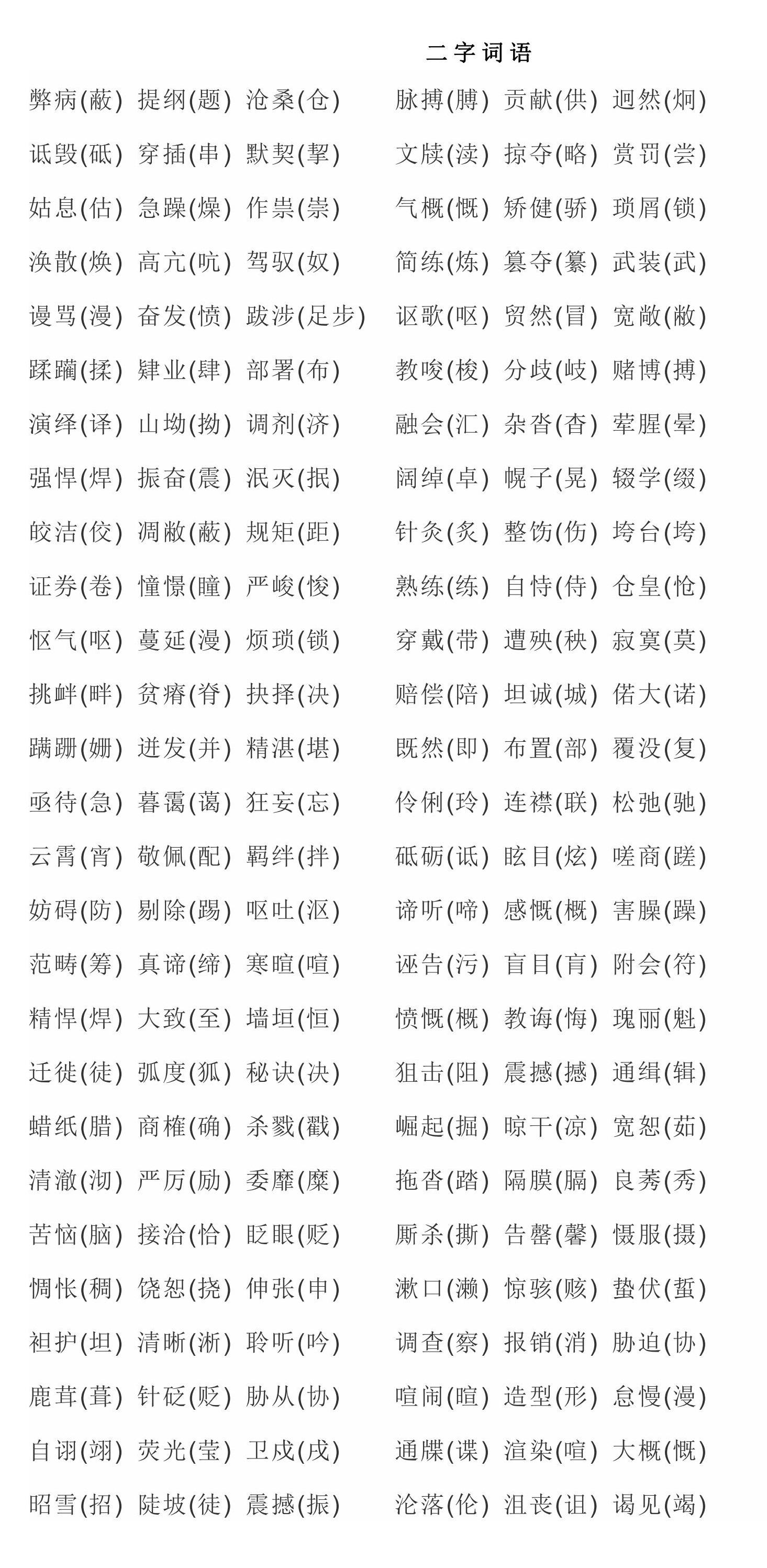 错别字_01.jpg
