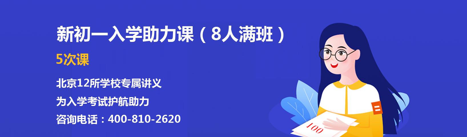 北京东城区新初一分班考试题