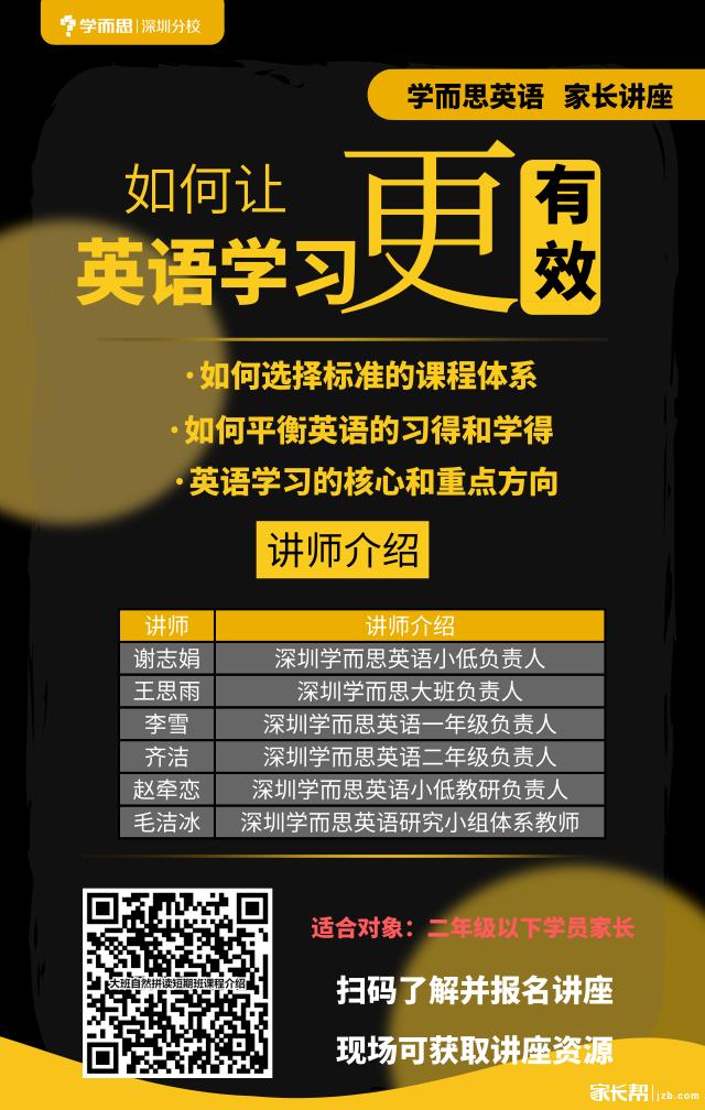 如何让英语学习更有效_手机海报_2019.05.23.png