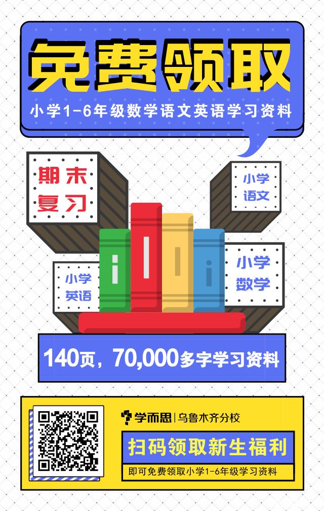 免费领取学习资料_2019.05.25.png