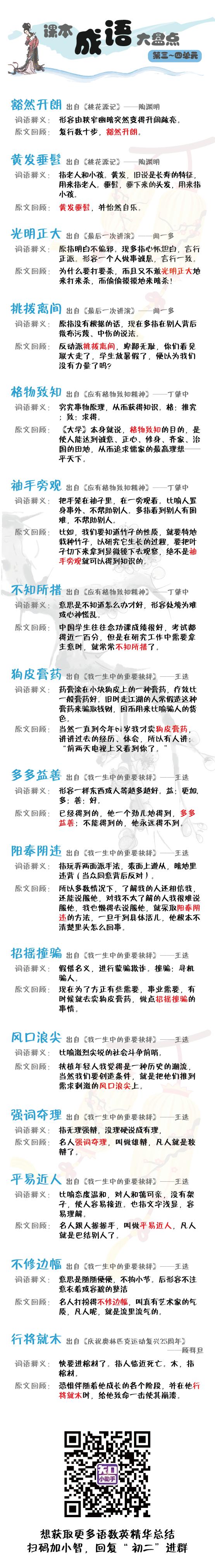 成语溯源 八下_3-4.png