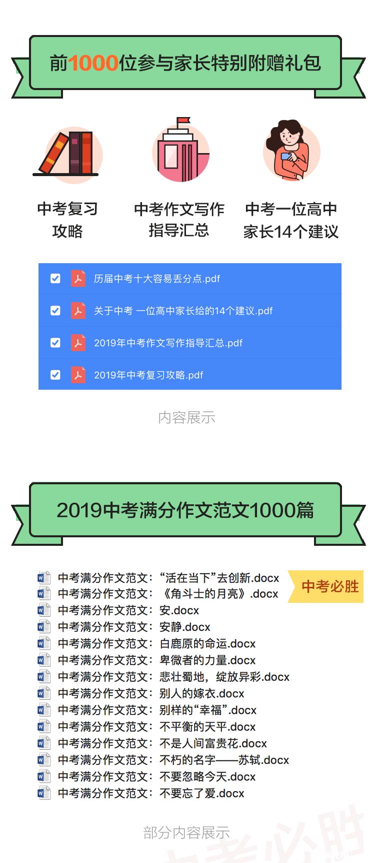 中考满分作文_03.png