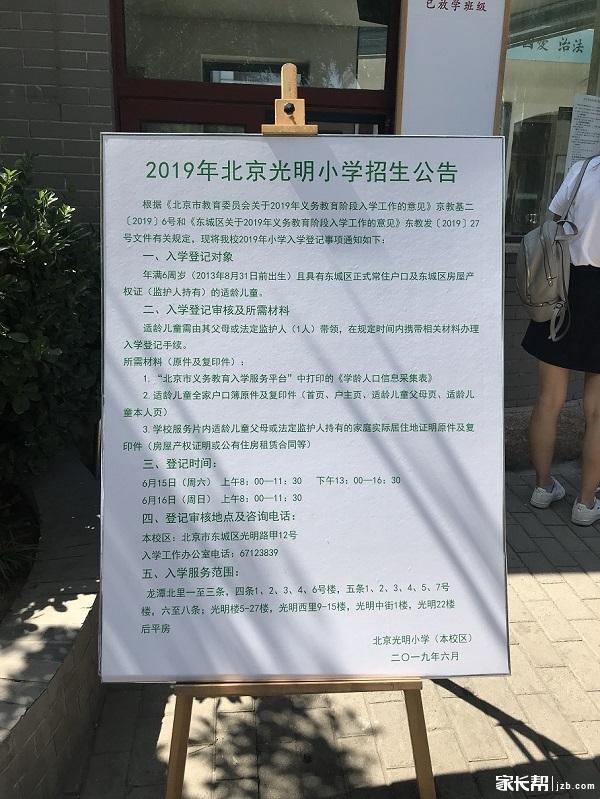 光明小学2019招生简章