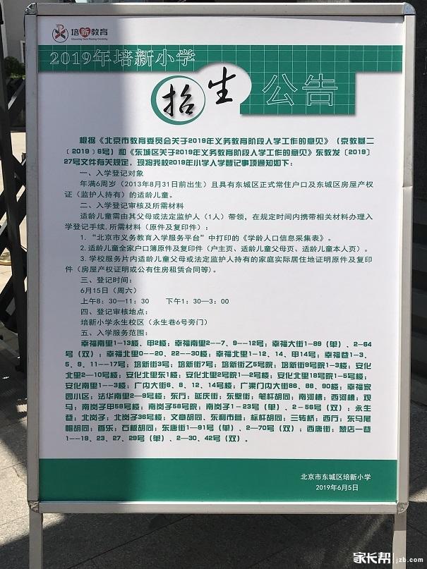 培新小学2019招生简章