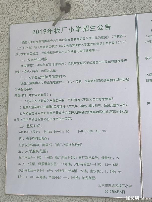 板厂小学2019招生简章
