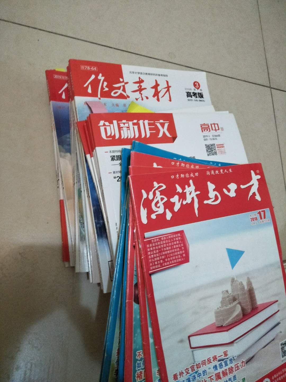 语文作文积累杂志2元一本多买优惠