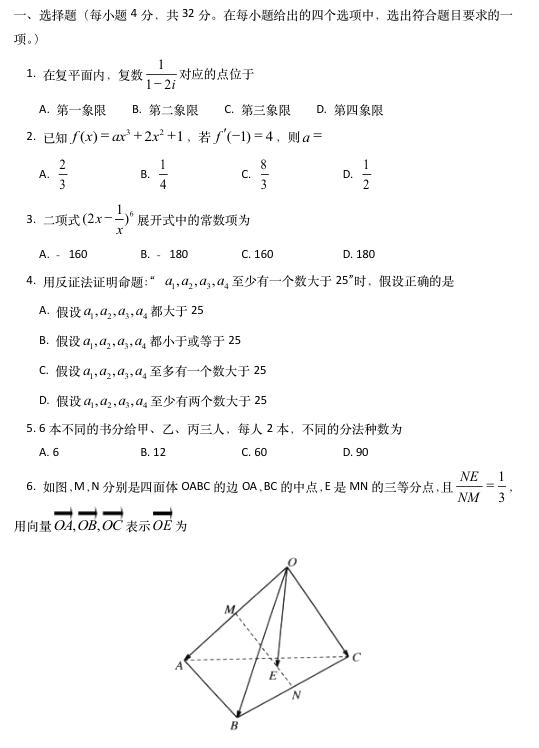 北京高二数学下期末试题及答案