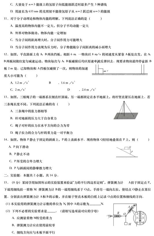 北京八中高二期末试卷
