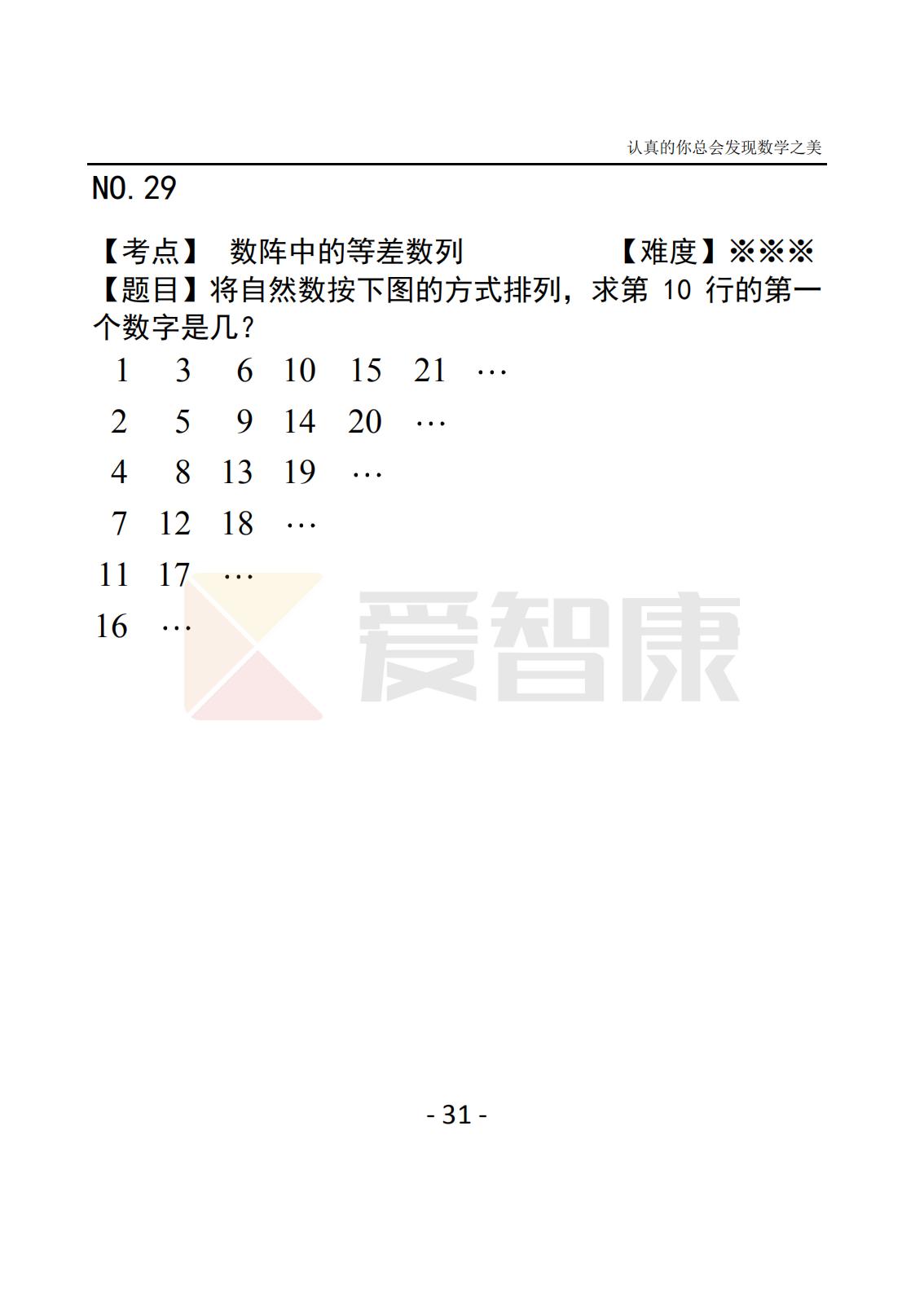 2019小学数学思维365天_30.png