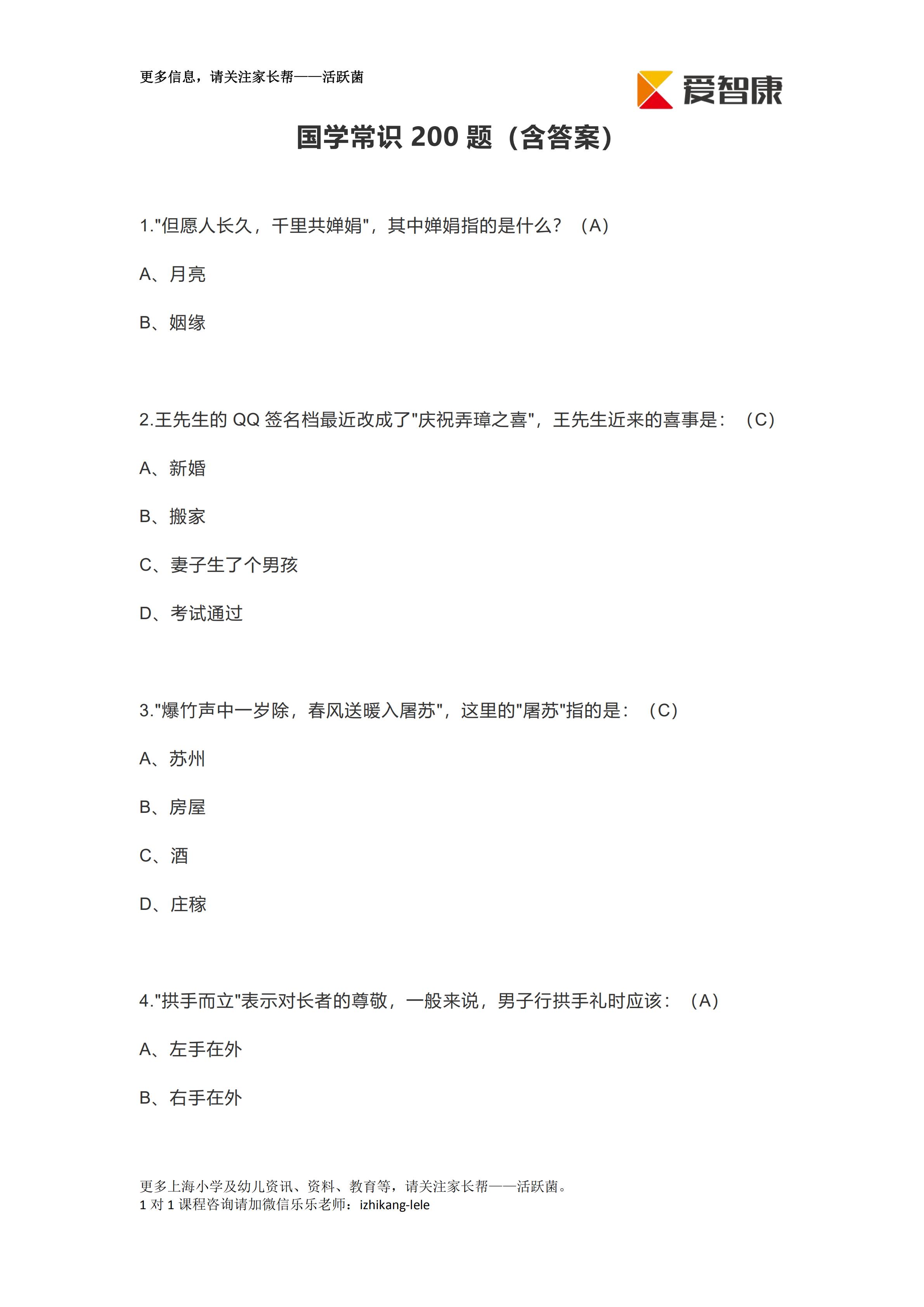 国学常识200题(含答案)_00.png