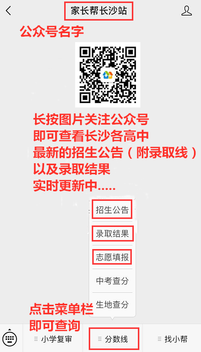 招生公告1_副本.png