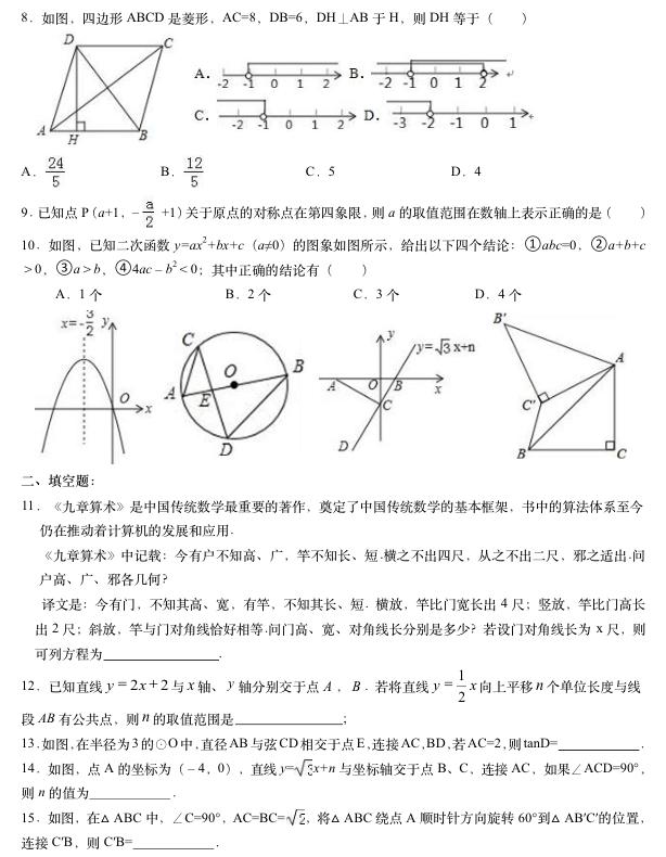北京丰台区准高一分班考试