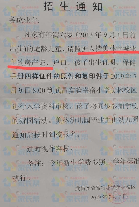 武昌实验美林校区招简.png