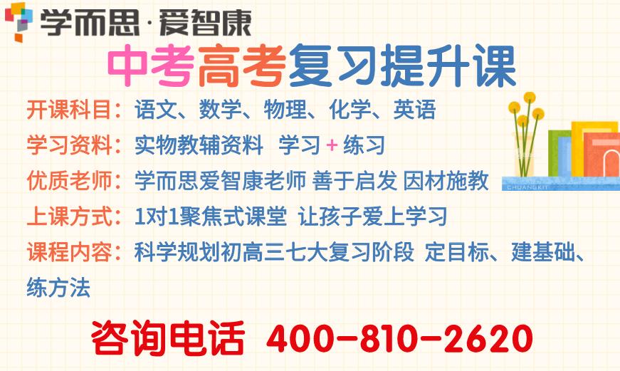 北京初三总复习数学