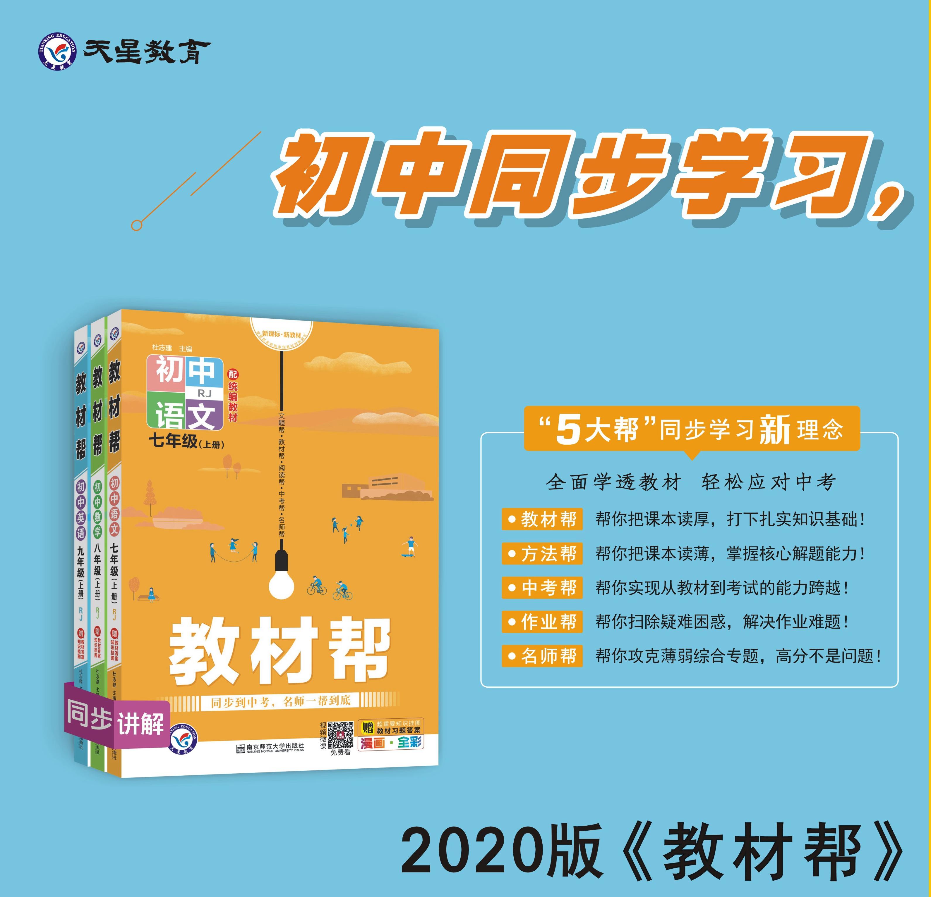 教材帮_【福利抢楼】新初二教材帮辅导书免费领,语数英科目都