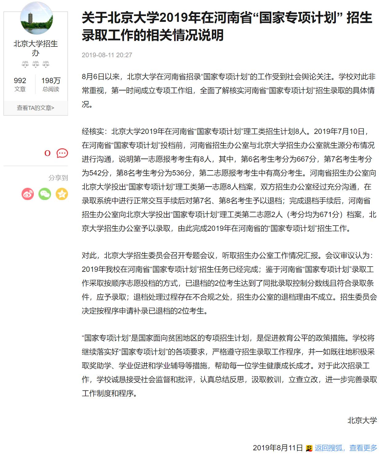 """关于北京大学2019年在河南省""""国家专项计划"""" 招生录取工作的相关情况说明_!.png.png"""