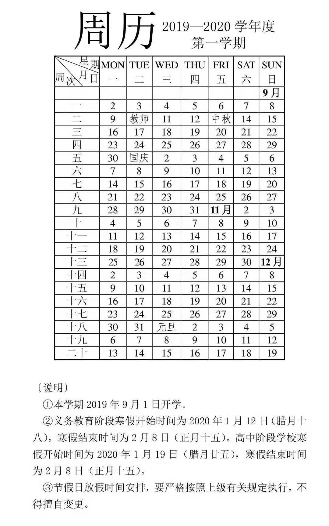2019-2020第一学期周历.jpg