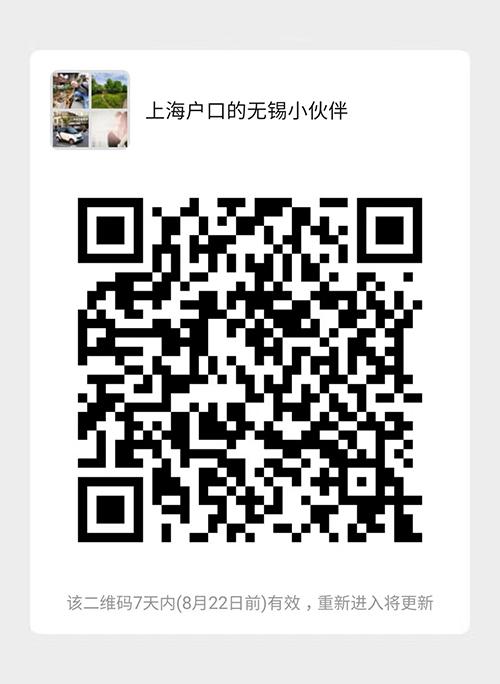 上海户口的无锡小伙伴s.jpg