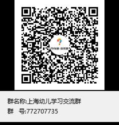 上海幼儿学习交流群群聊二维码.png