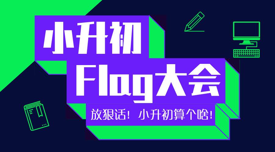 Flag大会.jpg